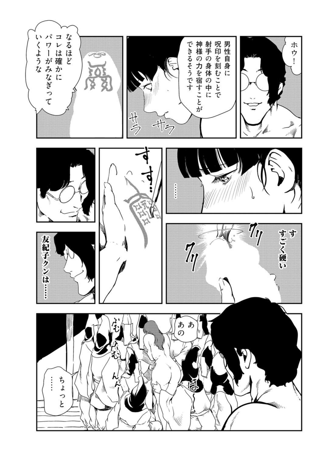 Nikuhisyo Yukiko 33 13