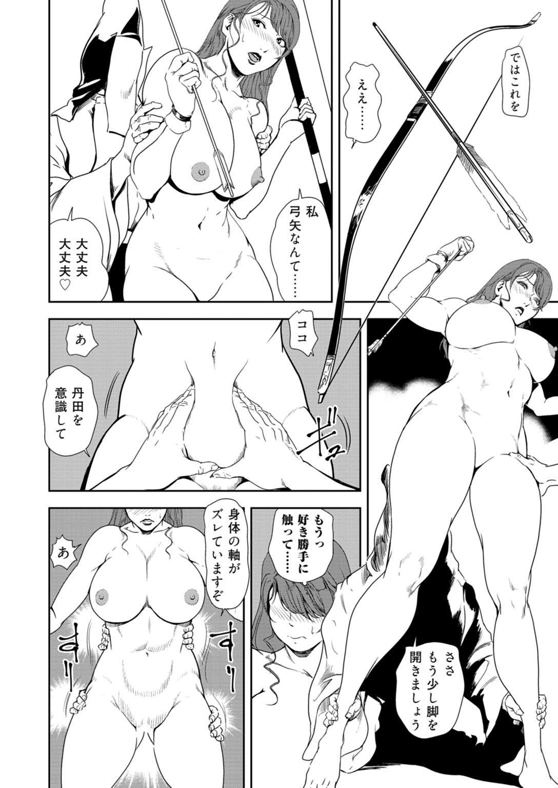 Nikuhisyo Yukiko 33 14