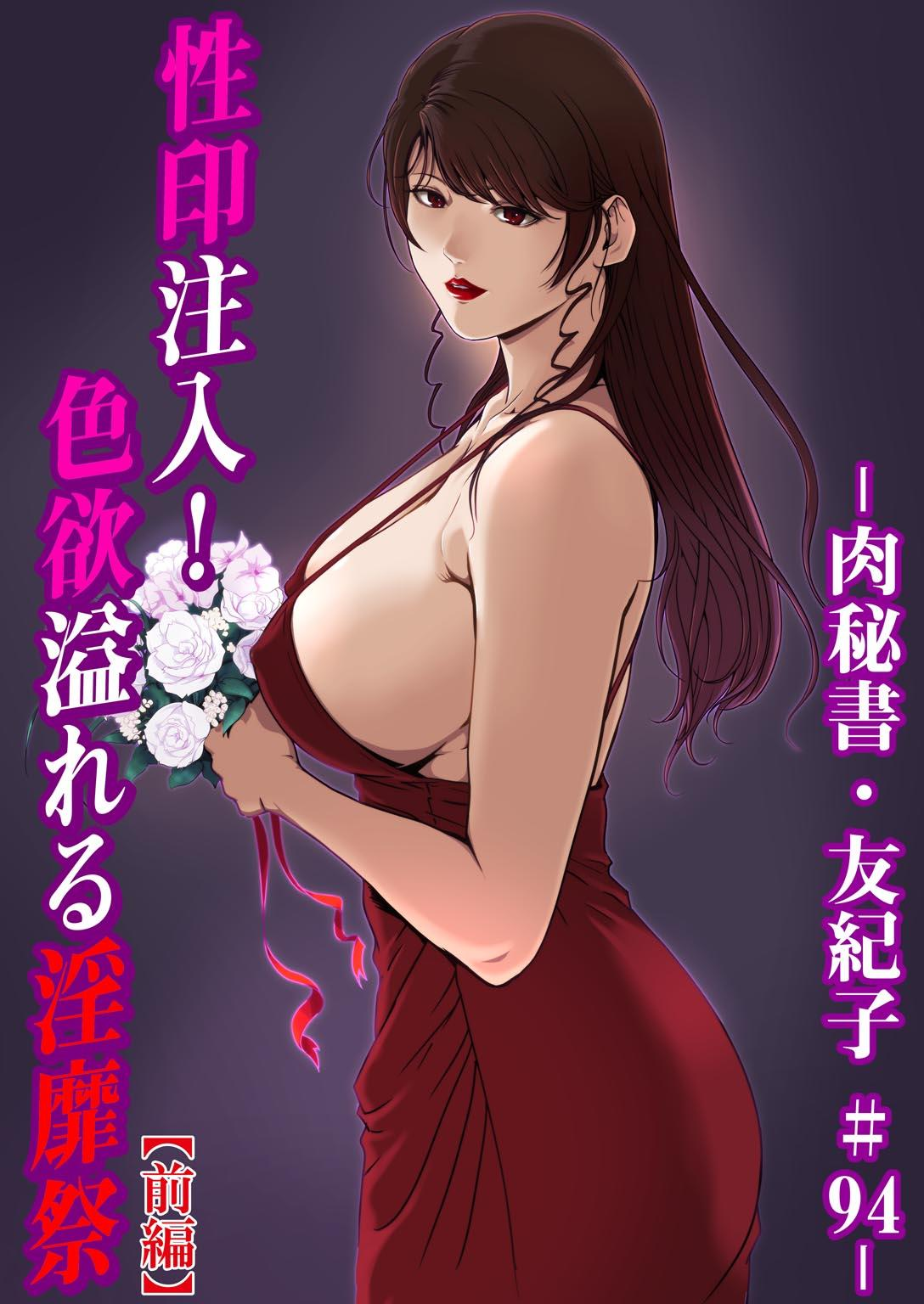 Nikuhisyo Yukiko 33 1