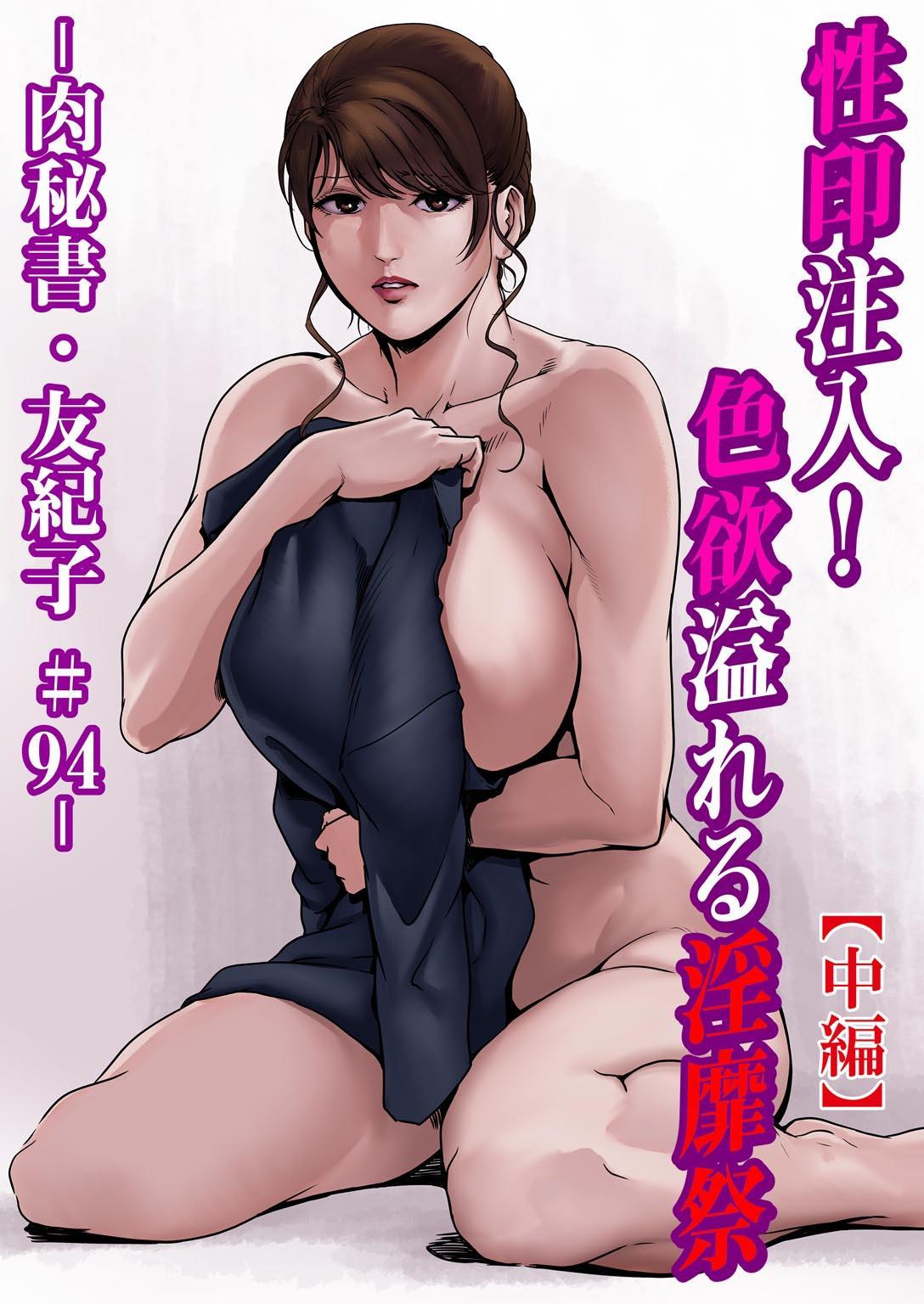 Nikuhisyo Yukiko 33 25