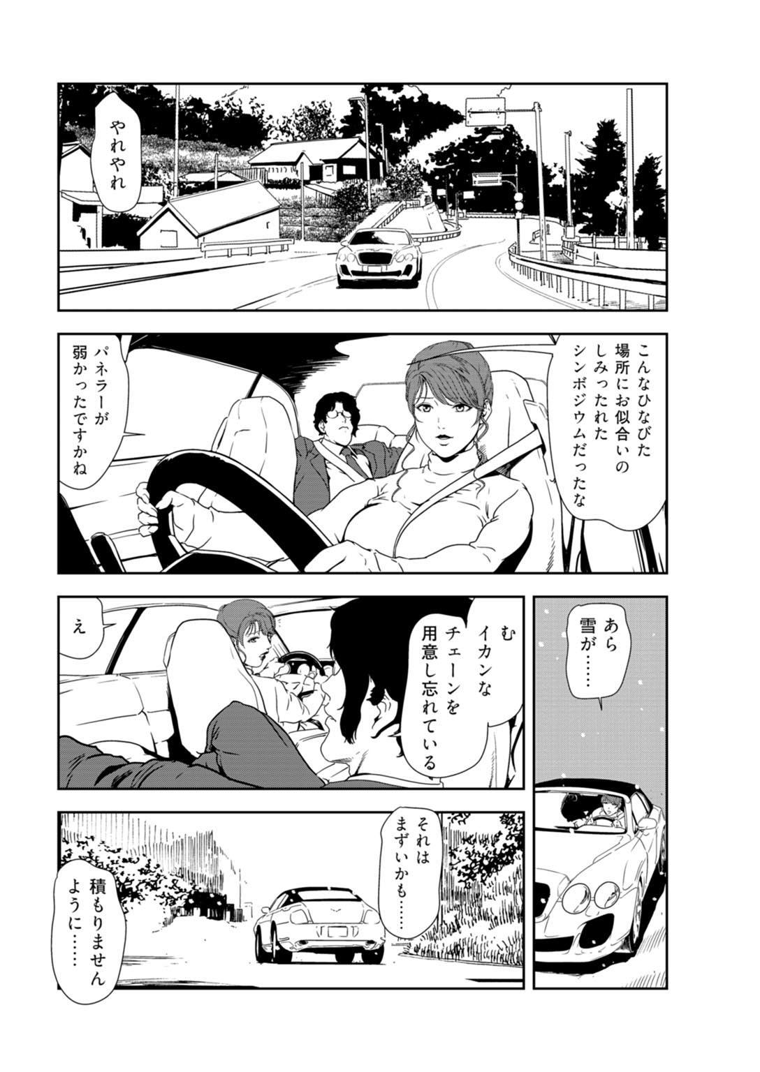 Nikuhisyo Yukiko 33 2
