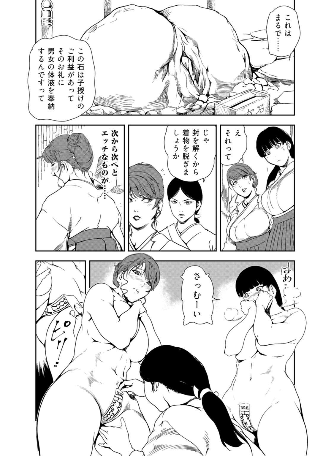 Nikuhisyo Yukiko 33 31