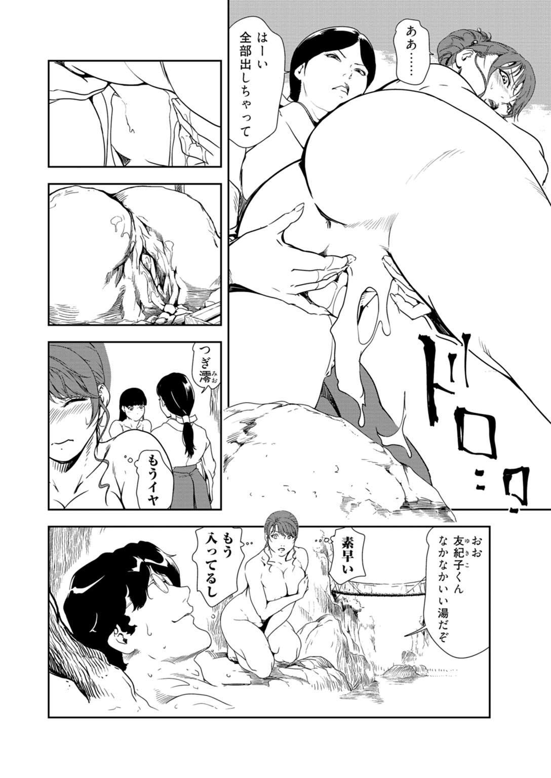 Nikuhisyo Yukiko 33 32