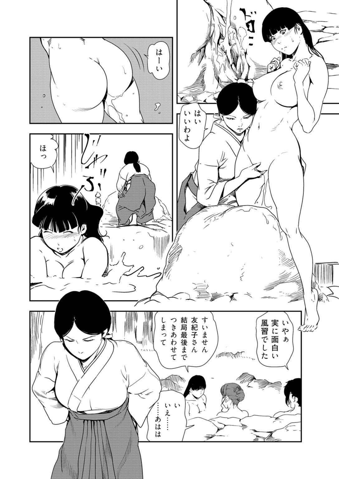 Nikuhisyo Yukiko 33 34