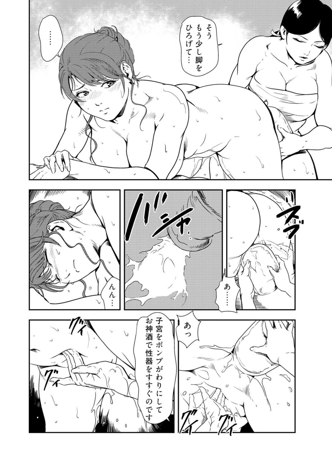 Nikuhisyo Yukiko 33 36