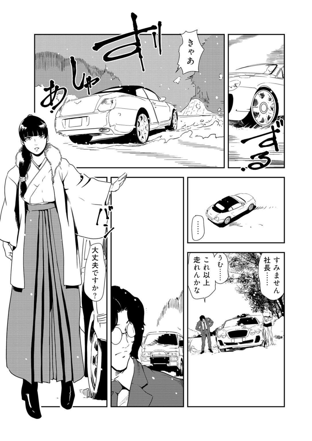 Nikuhisyo Yukiko 33 3