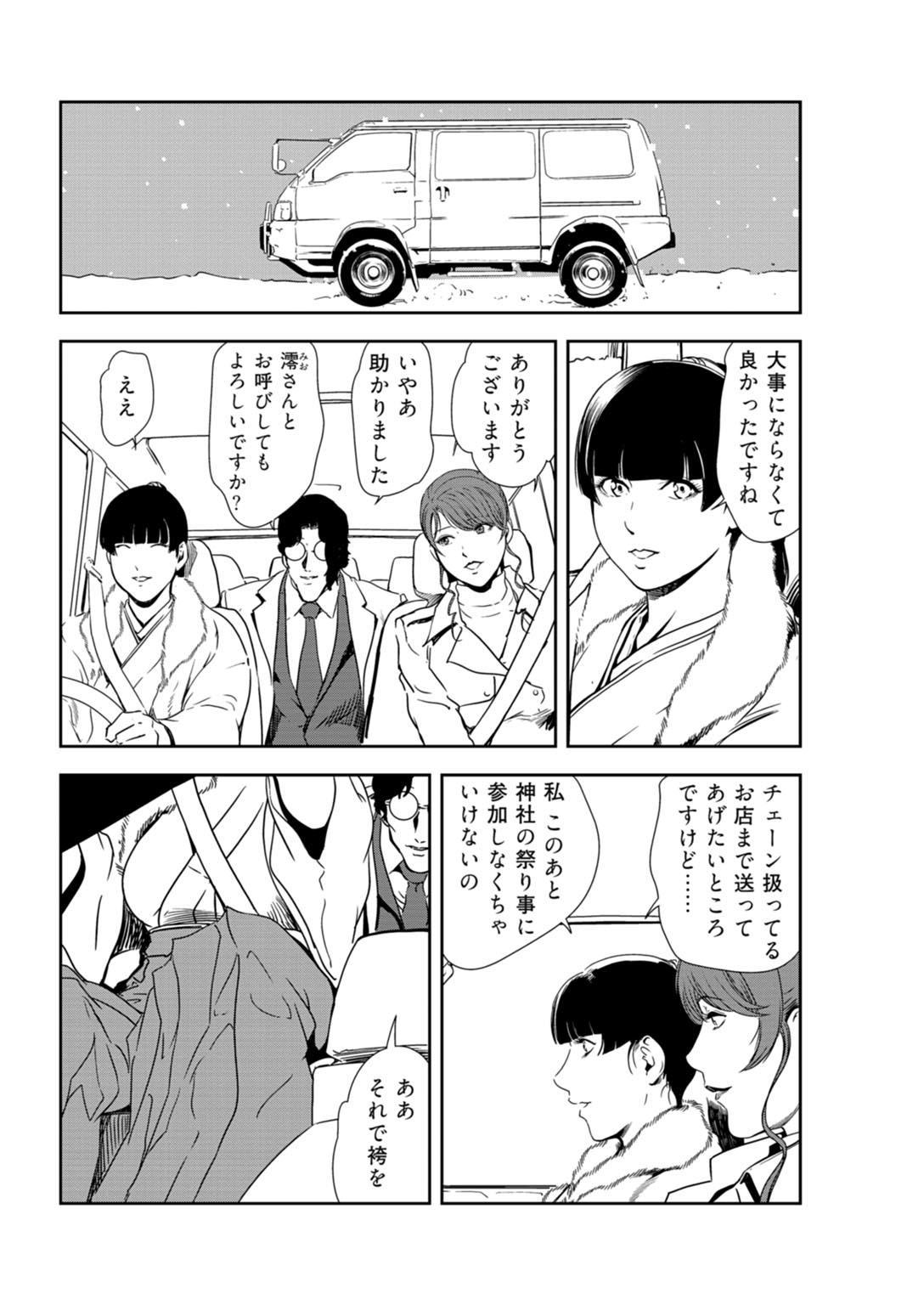 Nikuhisyo Yukiko 33 4