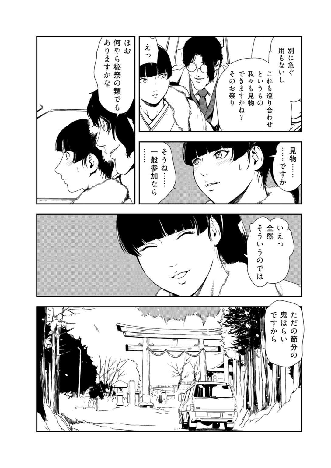 Nikuhisyo Yukiko 33 5