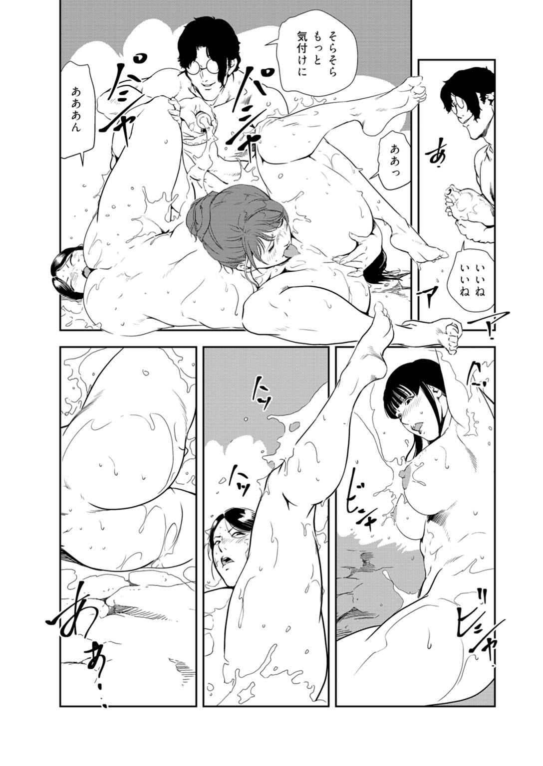 Nikuhisyo Yukiko 33 59