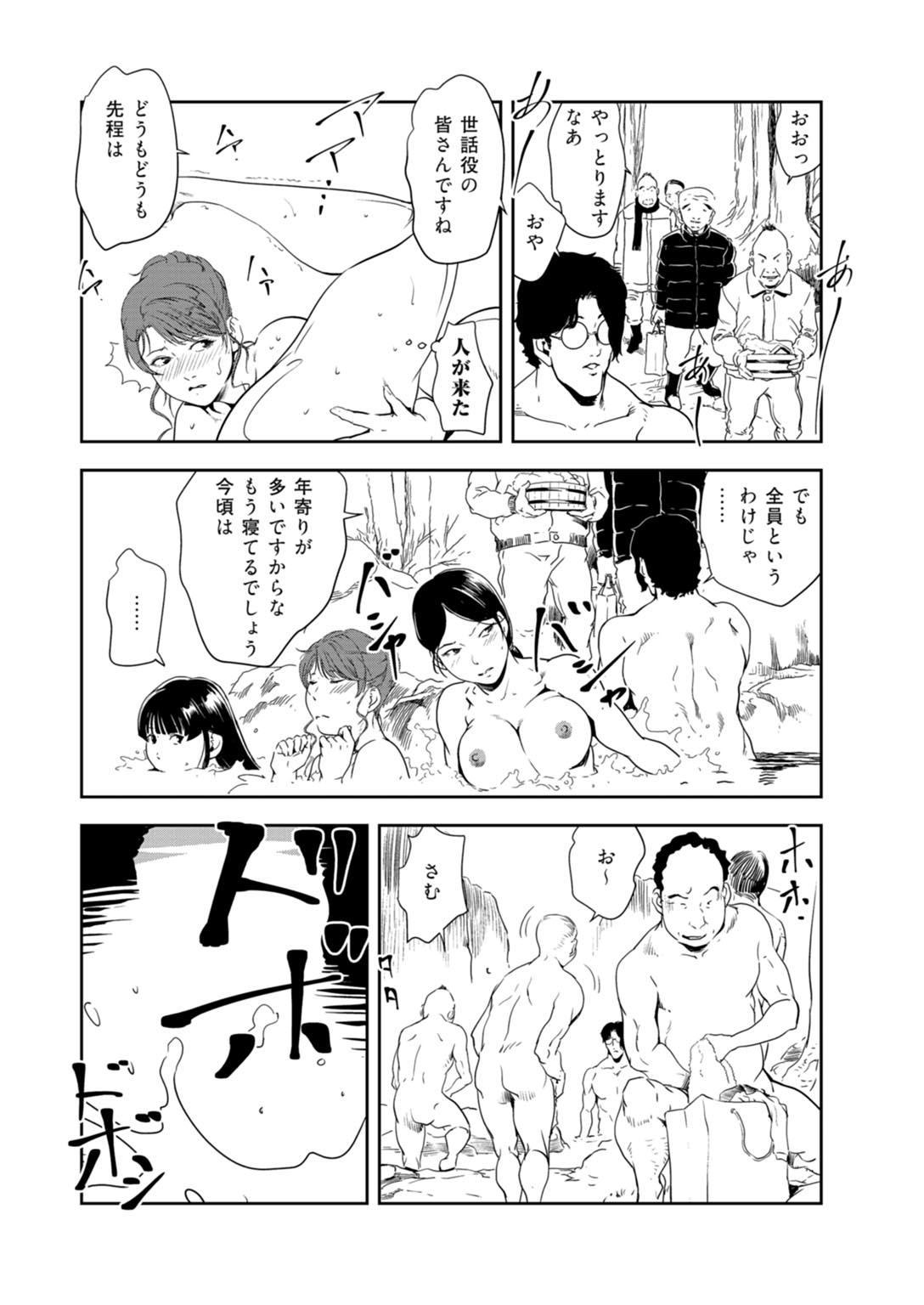 Nikuhisyo Yukiko 33 60