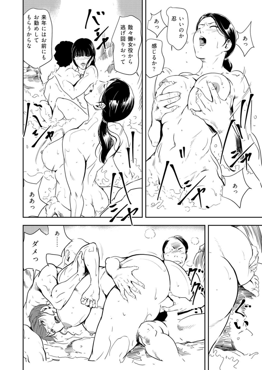 Nikuhisyo Yukiko 33 64