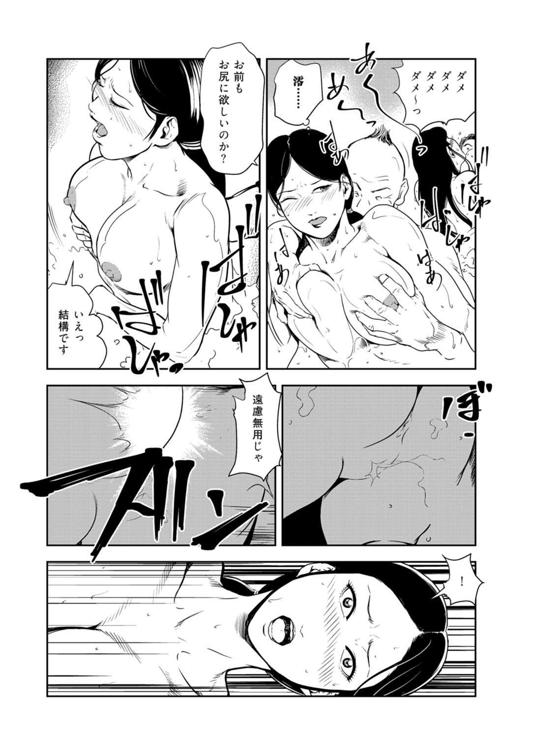 Nikuhisyo Yukiko 33 68