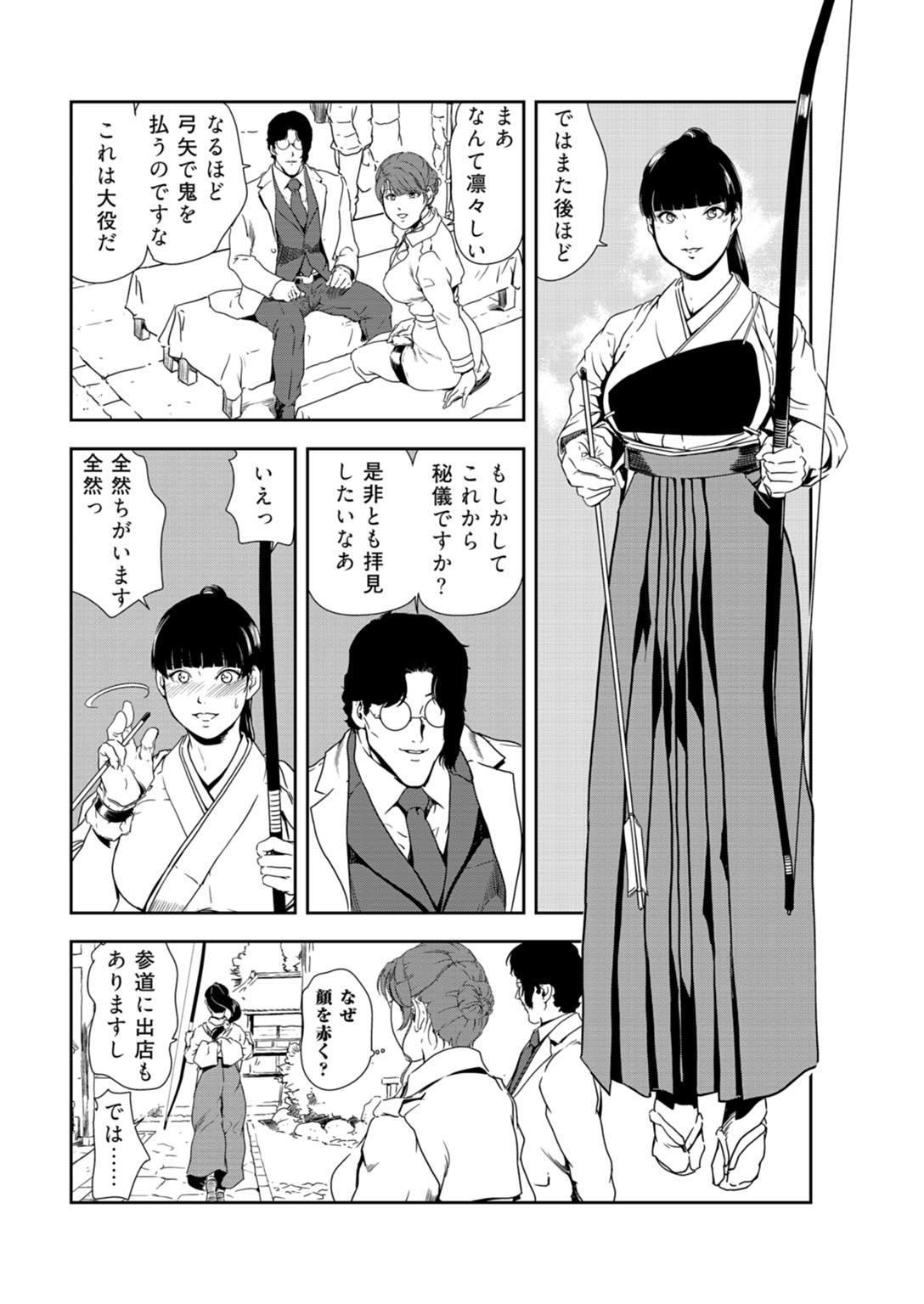 Nikuhisyo Yukiko 33 6