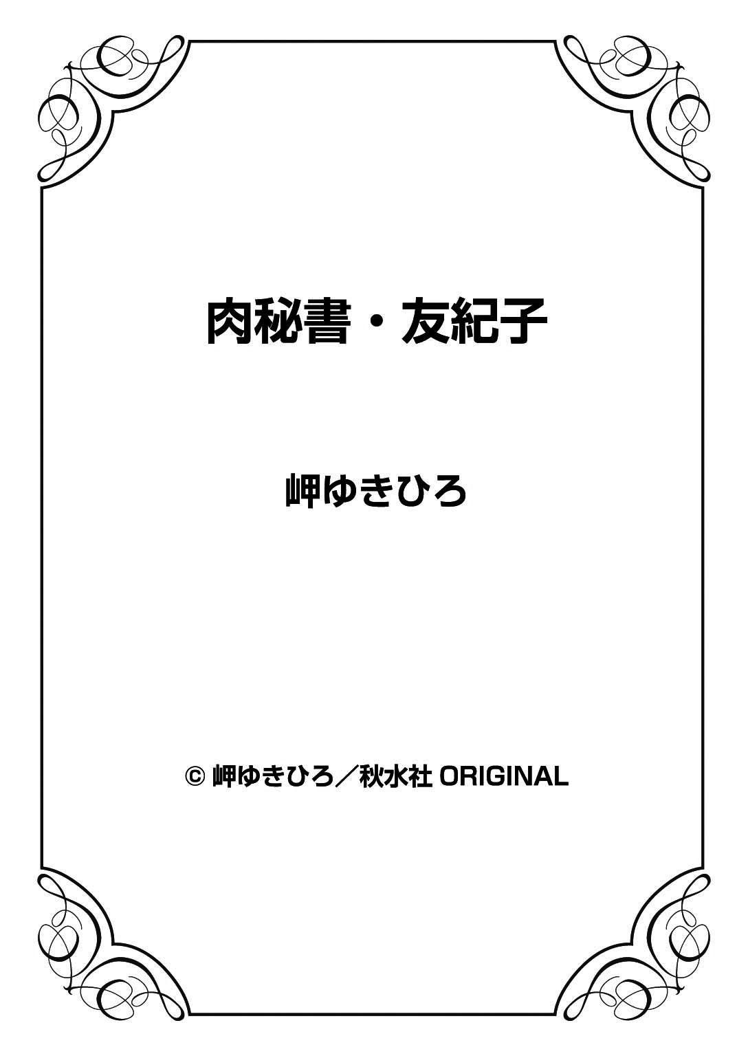 Nikuhisyo Yukiko 33 74