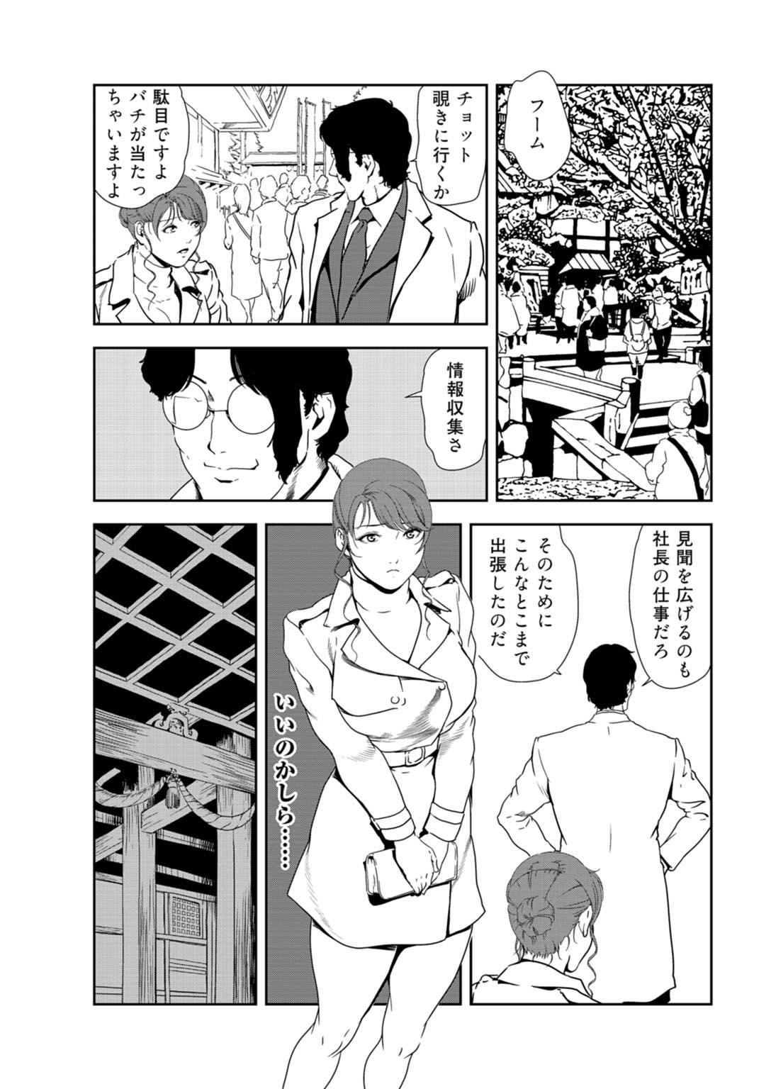 Nikuhisyo Yukiko 33 7