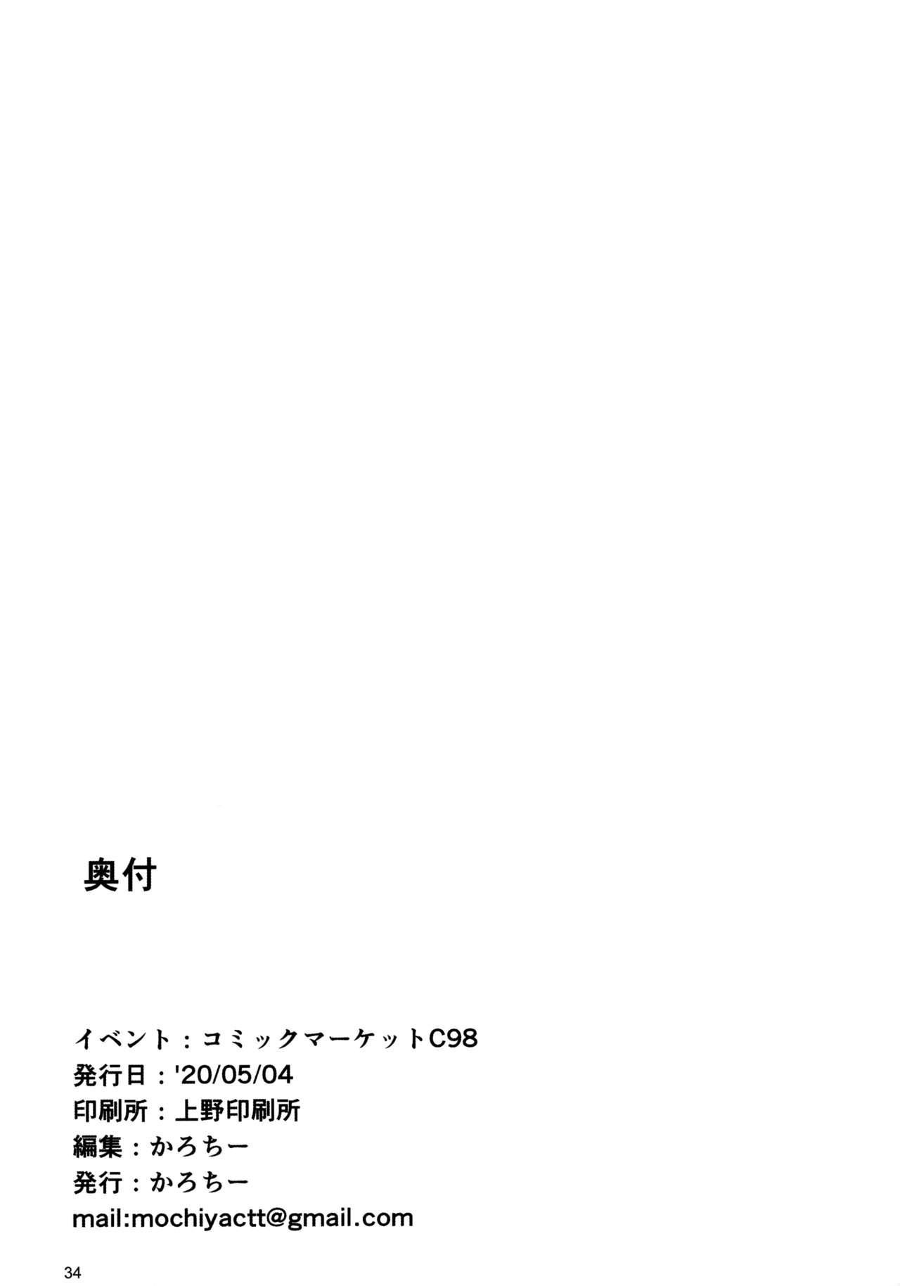 Gomennasai Aruji-sama 33