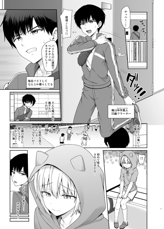 [Toitoikai (Toitoi)] Succubus-kun to no Seikatsu 1 - Life with the Succubus boy. [Digital] 1