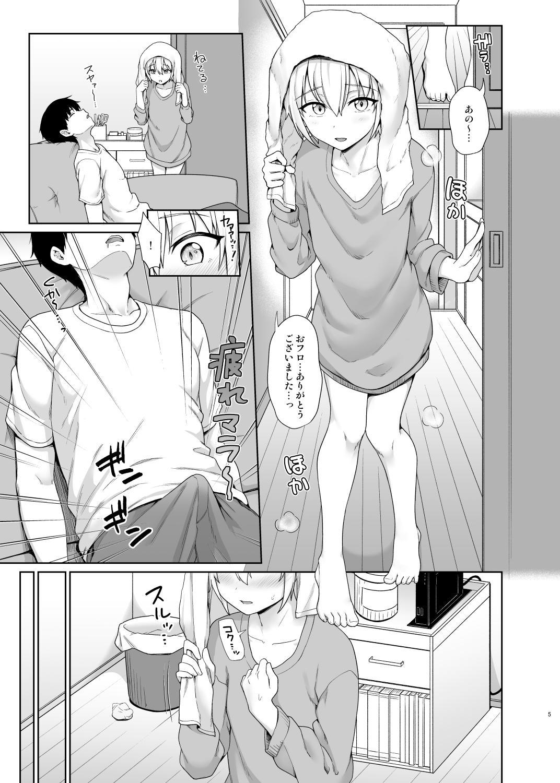 [Toitoikai (Toitoi)] Succubus-kun to no Seikatsu 1 - Life with the Succubus boy. [Digital] 5