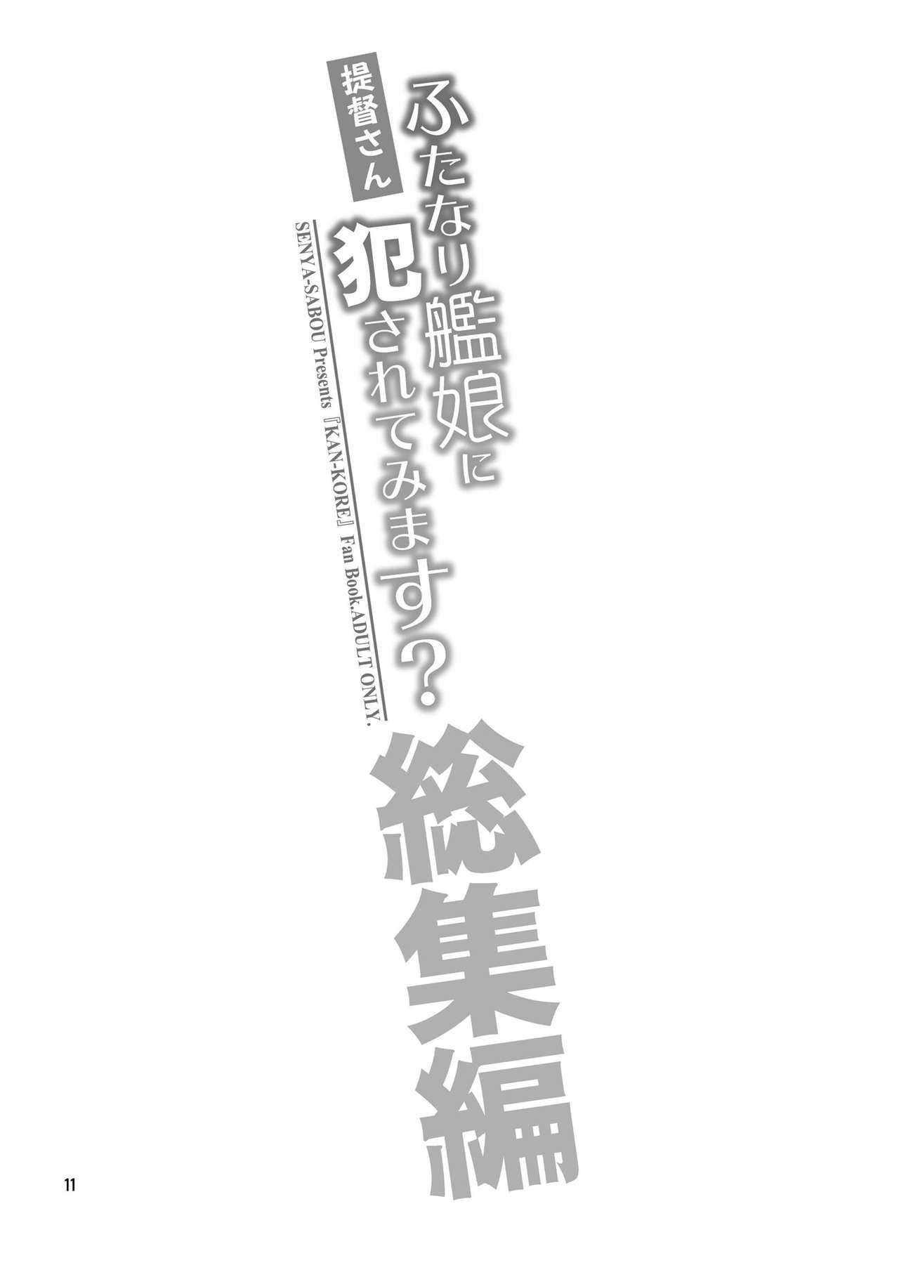 Teitoku-san Futanari Kanmusu ni Okasarete Mimasu? Soushuuhen 10