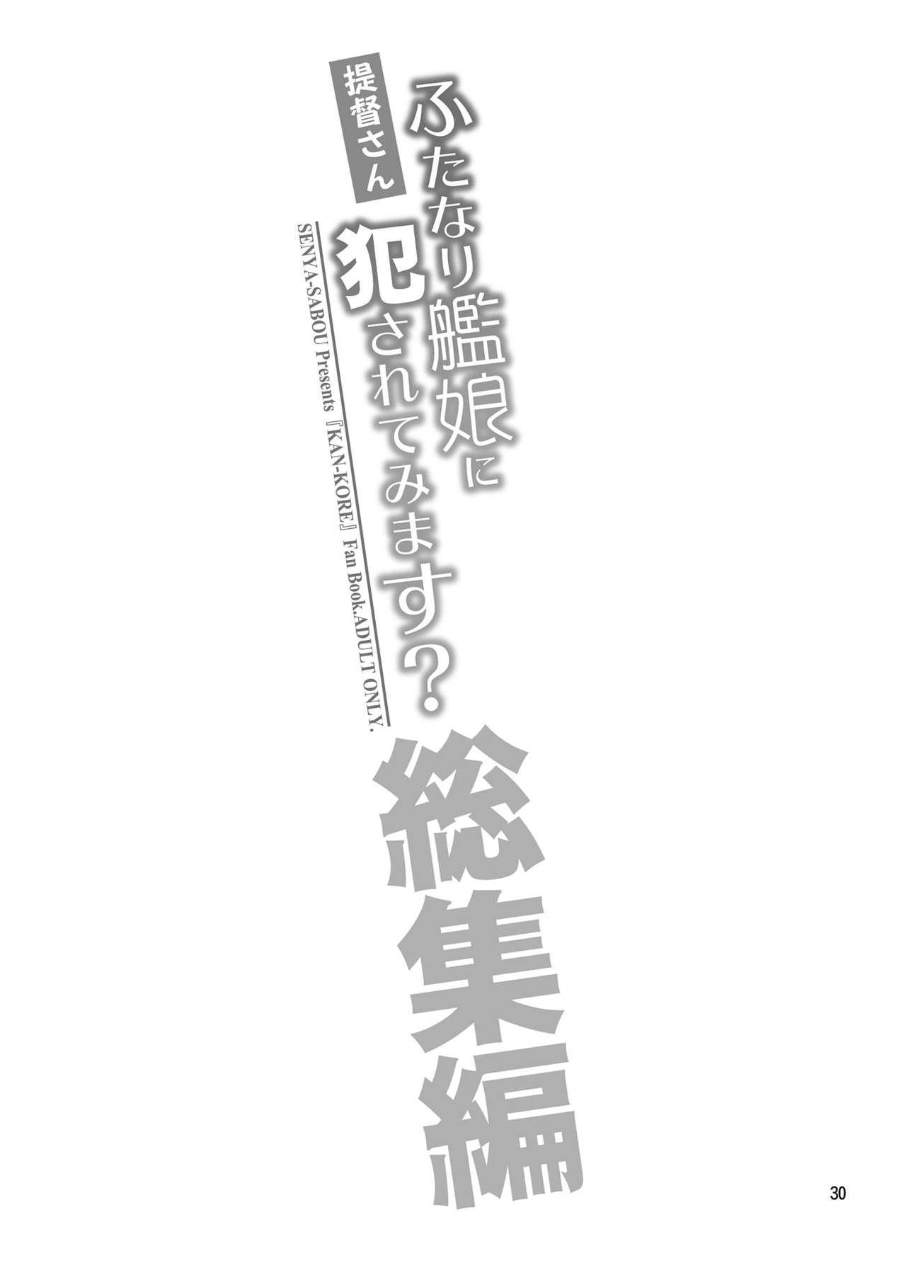 Teitoku-san Futanari Kanmusu ni Okasarete Mimasu? Soushuuhen 29