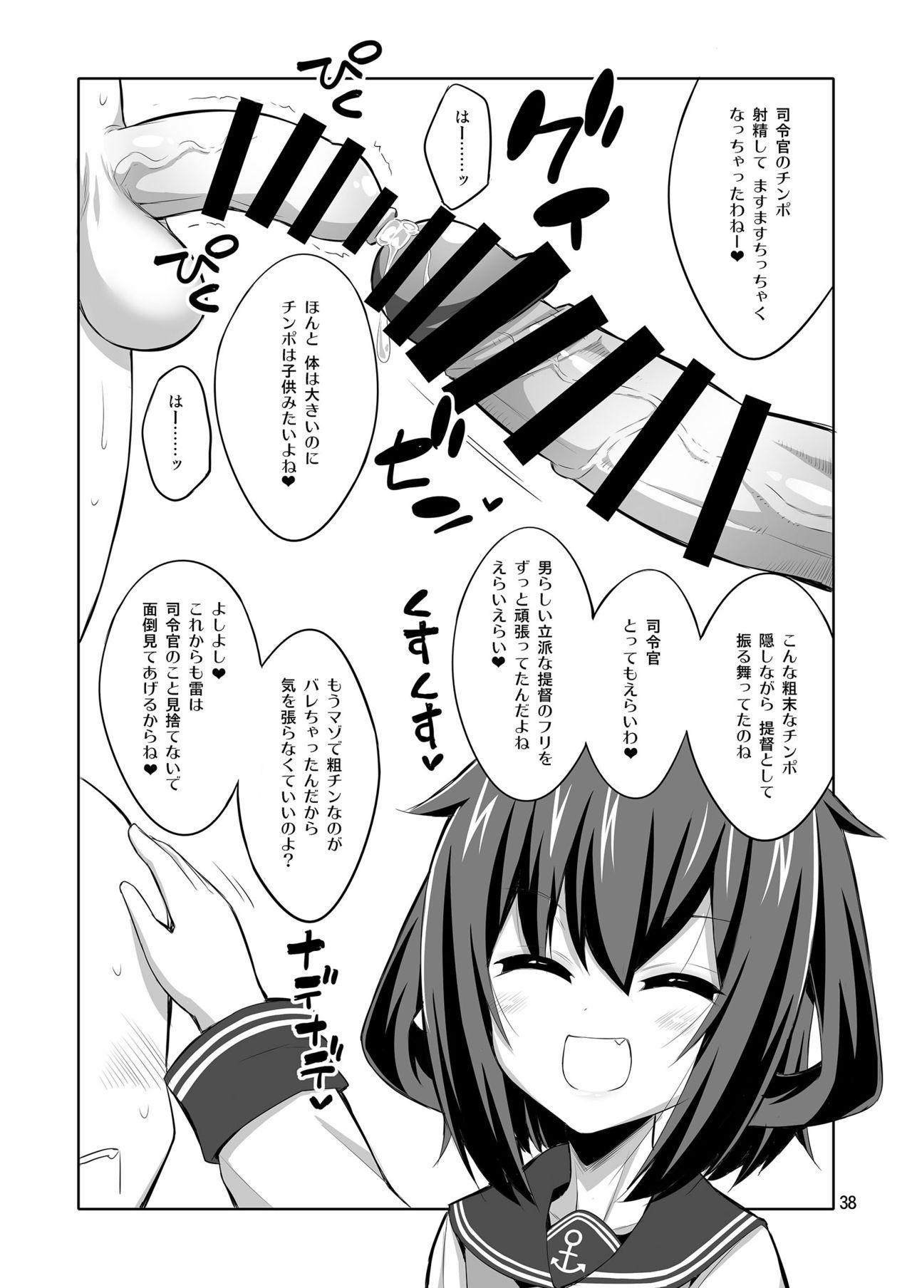 Teitoku-san Futanari Kanmusu ni Okasarete Mimasu? Soushuuhen 37