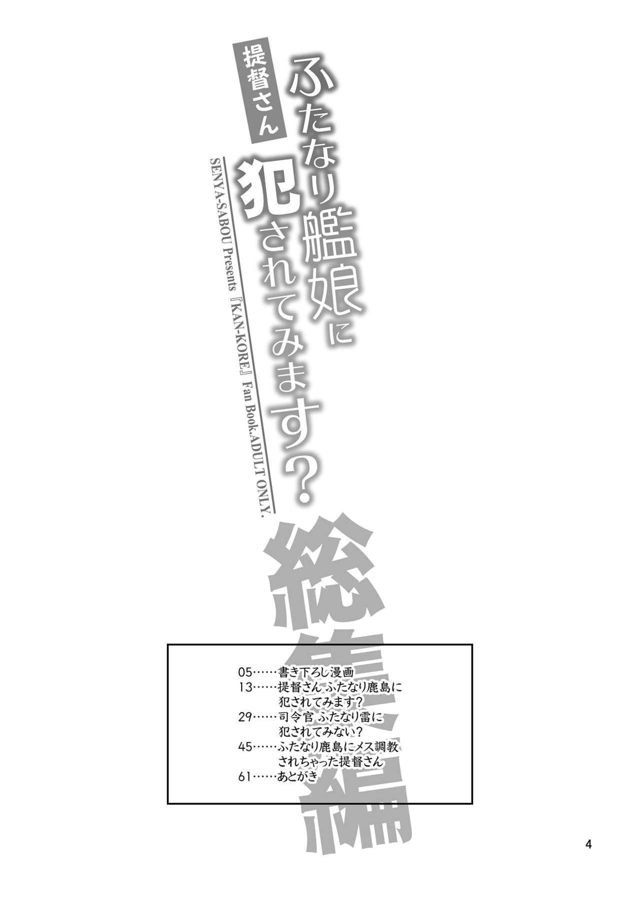 Teitoku-san Futanari Kanmusu ni Okasarete Mimasu? Soushuuhen 3