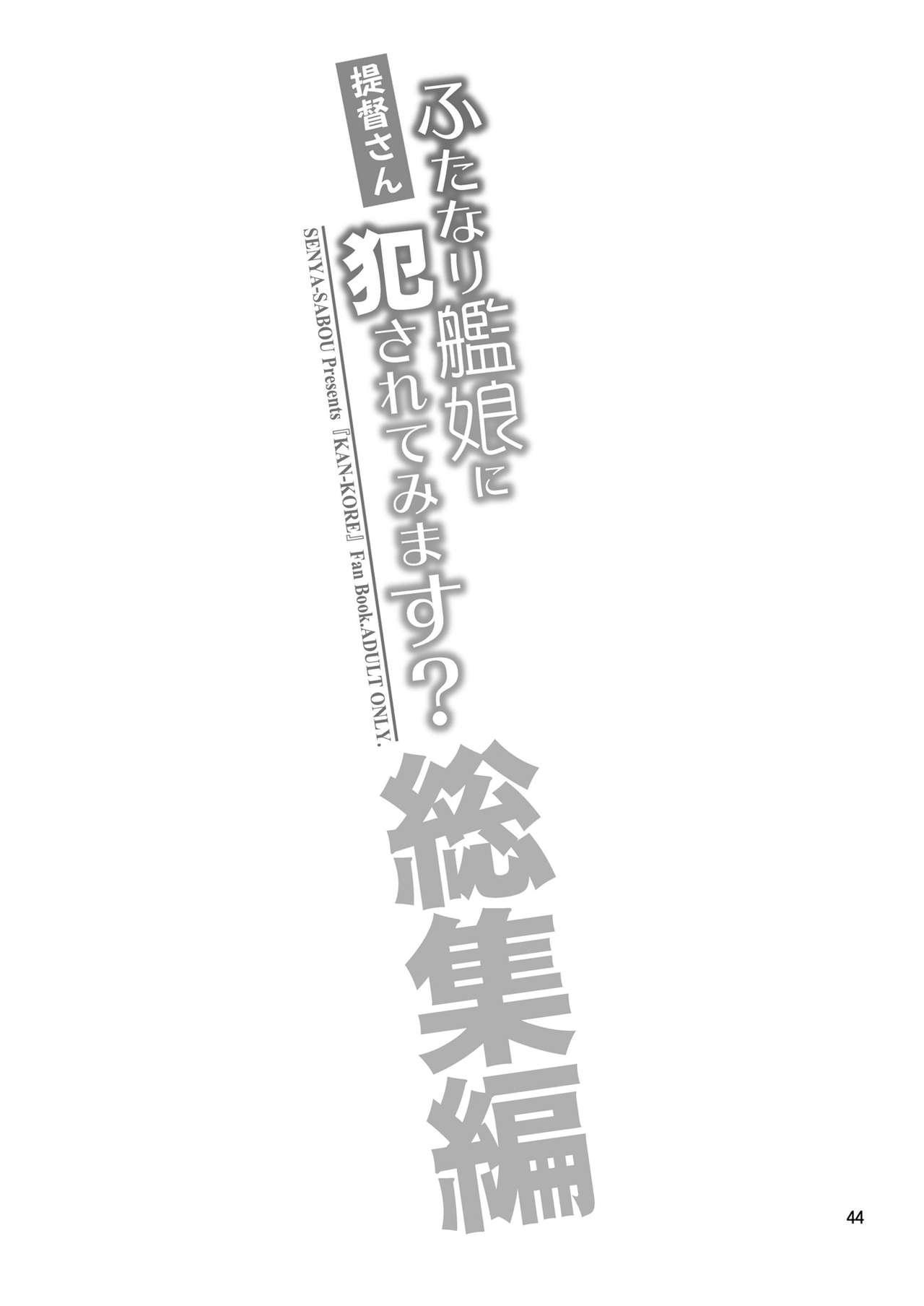 Teitoku-san Futanari Kanmusu ni Okasarete Mimasu? Soushuuhen 43
