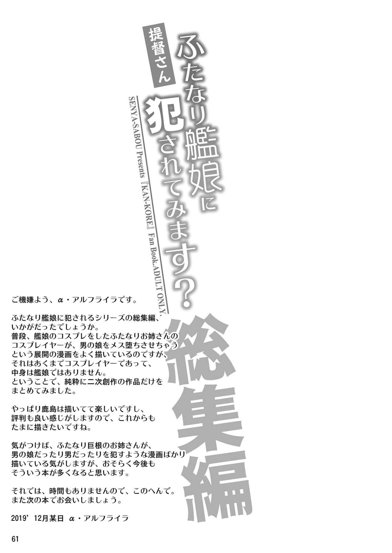 Teitoku-san Futanari Kanmusu ni Okasarete Mimasu? Soushuuhen 60