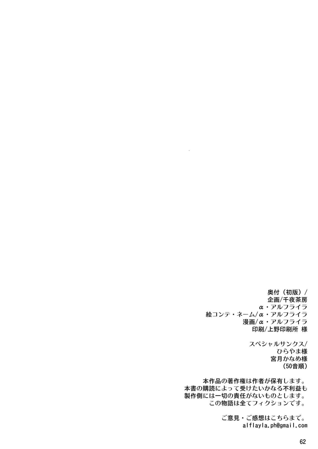 Teitoku-san Futanari Kanmusu ni Okasarete Mimasu? Soushuuhen 61