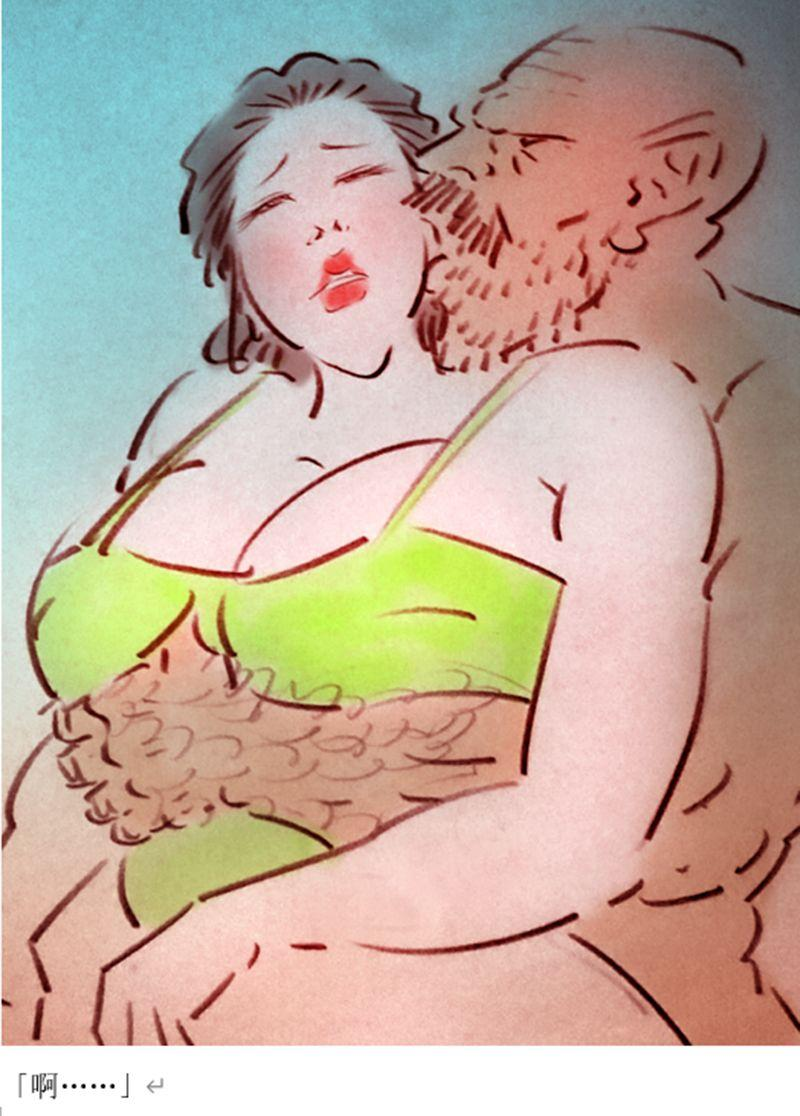恶狼的女人 2
