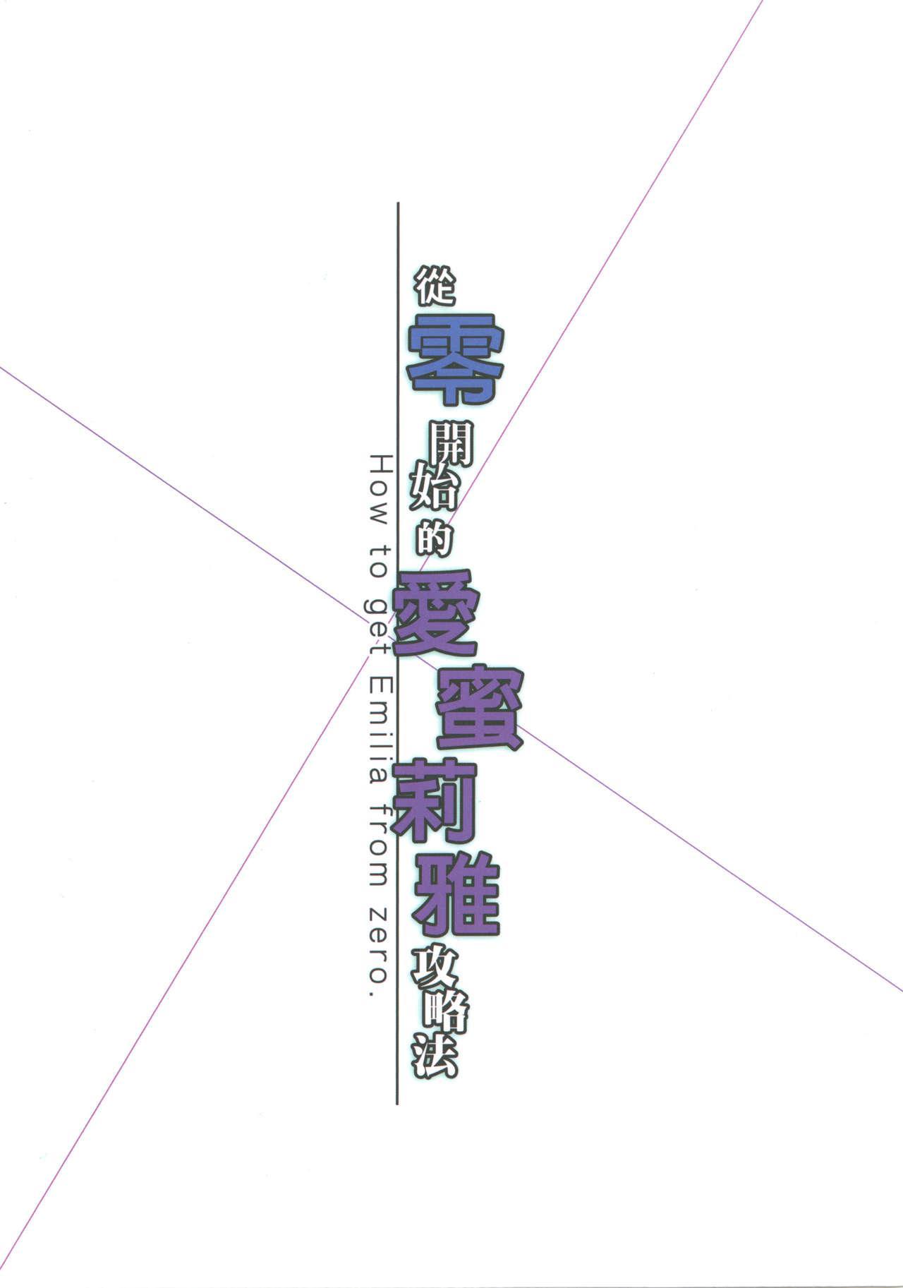 Zero kara hajimaru emiria kōryaku-hō 19