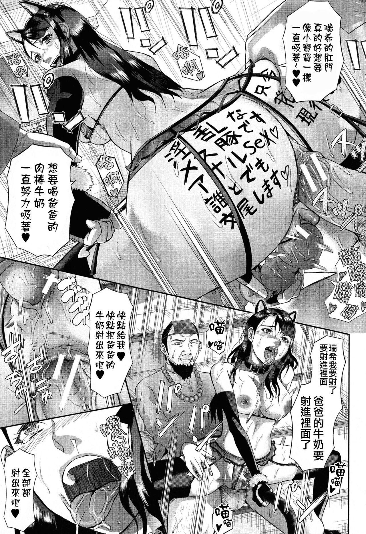[Honebuto Danshaku] Innou Kaizou Program ~Oyako Zecchou Cult Ochi~ [Chinese]【不想记名重嵌--高质量图源】 101
