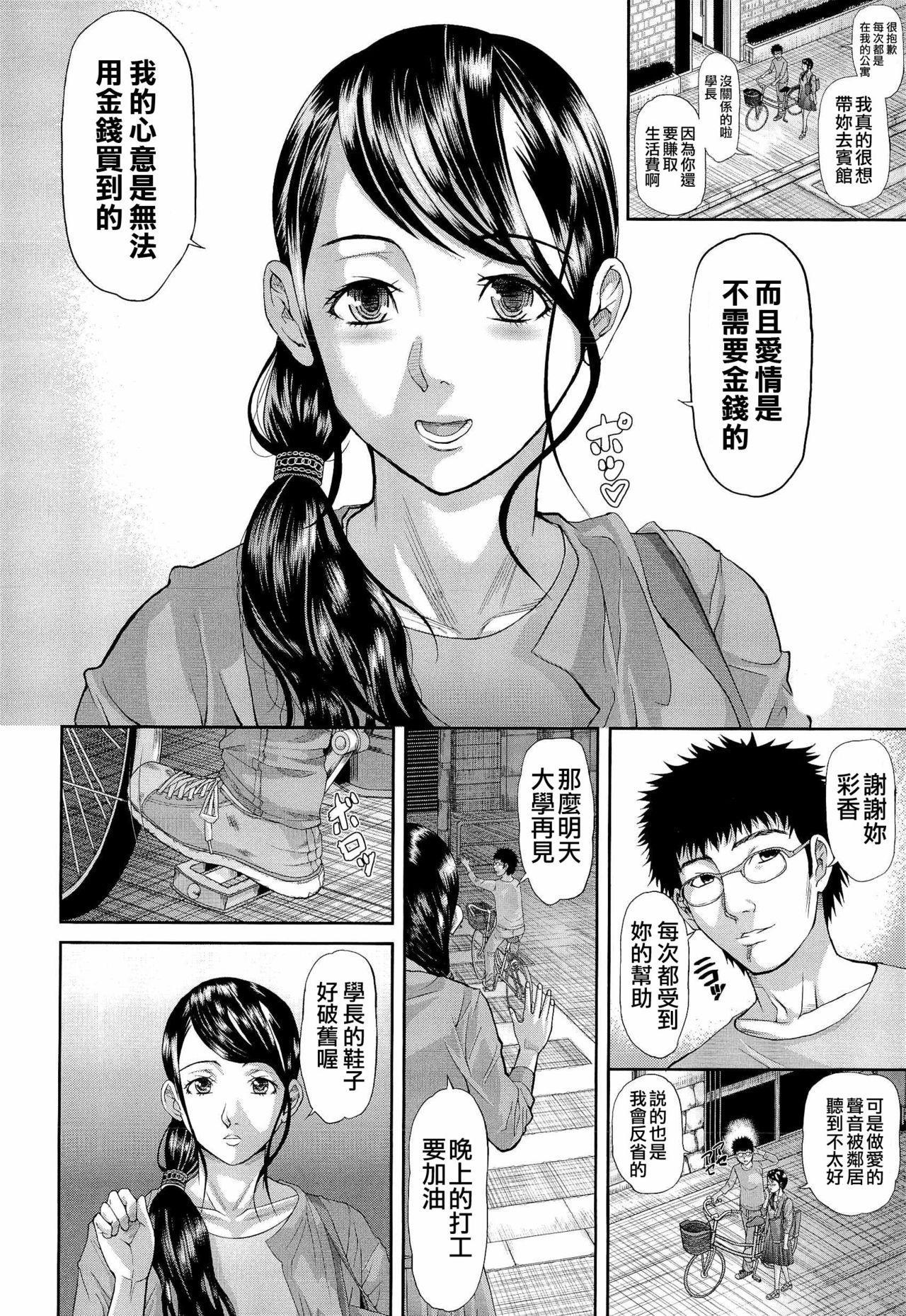 [Honebuto Danshaku] Innou Kaizou Program ~Oyako Zecchou Cult Ochi~ [Chinese]【不想记名重嵌--高质量图源】 106