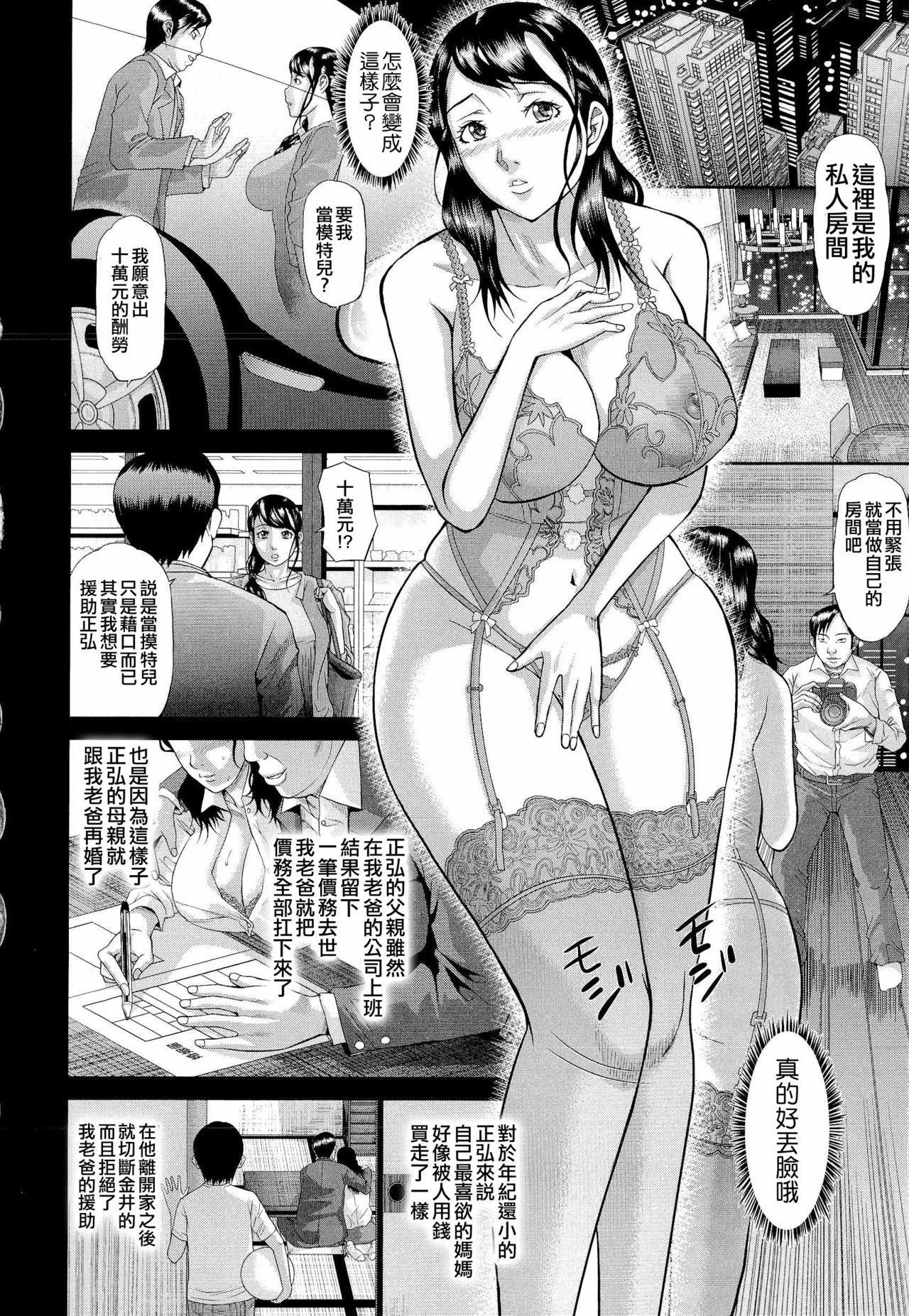 [Honebuto Danshaku] Innou Kaizou Program ~Oyako Zecchou Cult Ochi~ [Chinese]【不想记名重嵌--高质量图源】 108