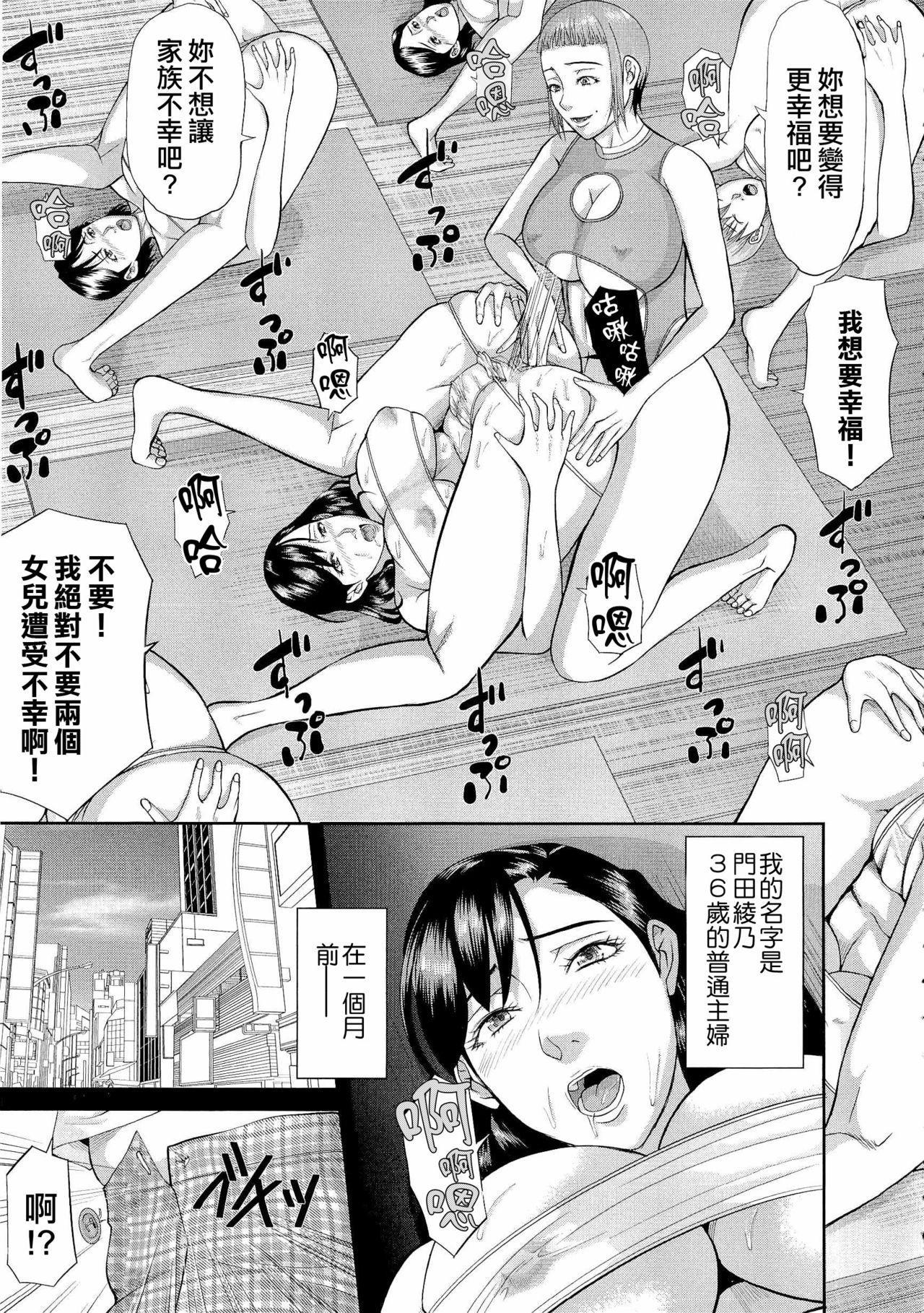 [Honebuto Danshaku] Innou Kaizou Program ~Oyako Zecchou Cult Ochi~ [Chinese]【不想记名重嵌--高质量图源】 10