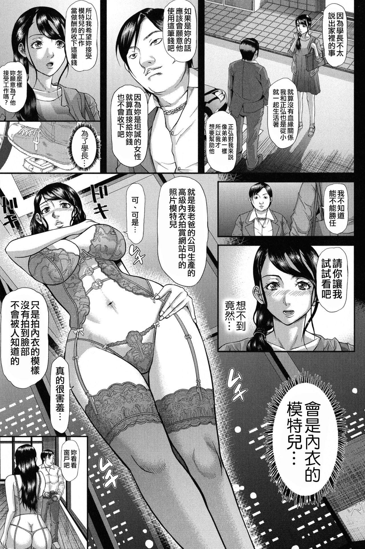 [Honebuto Danshaku] Innou Kaizou Program ~Oyako Zecchou Cult Ochi~ [Chinese]【不想记名重嵌--高质量图源】 109