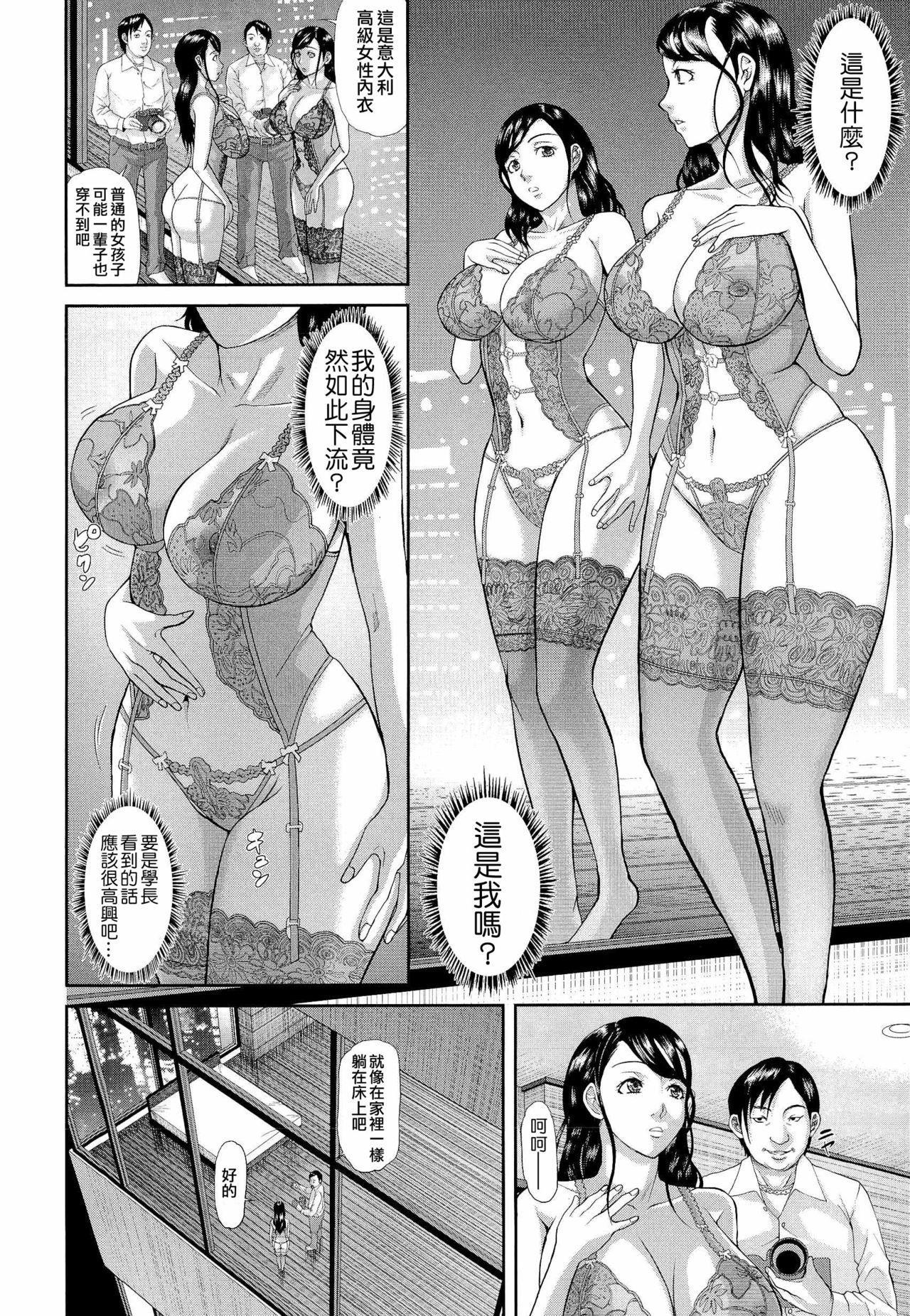 [Honebuto Danshaku] Innou Kaizou Program ~Oyako Zecchou Cult Ochi~ [Chinese]【不想记名重嵌--高质量图源】 110