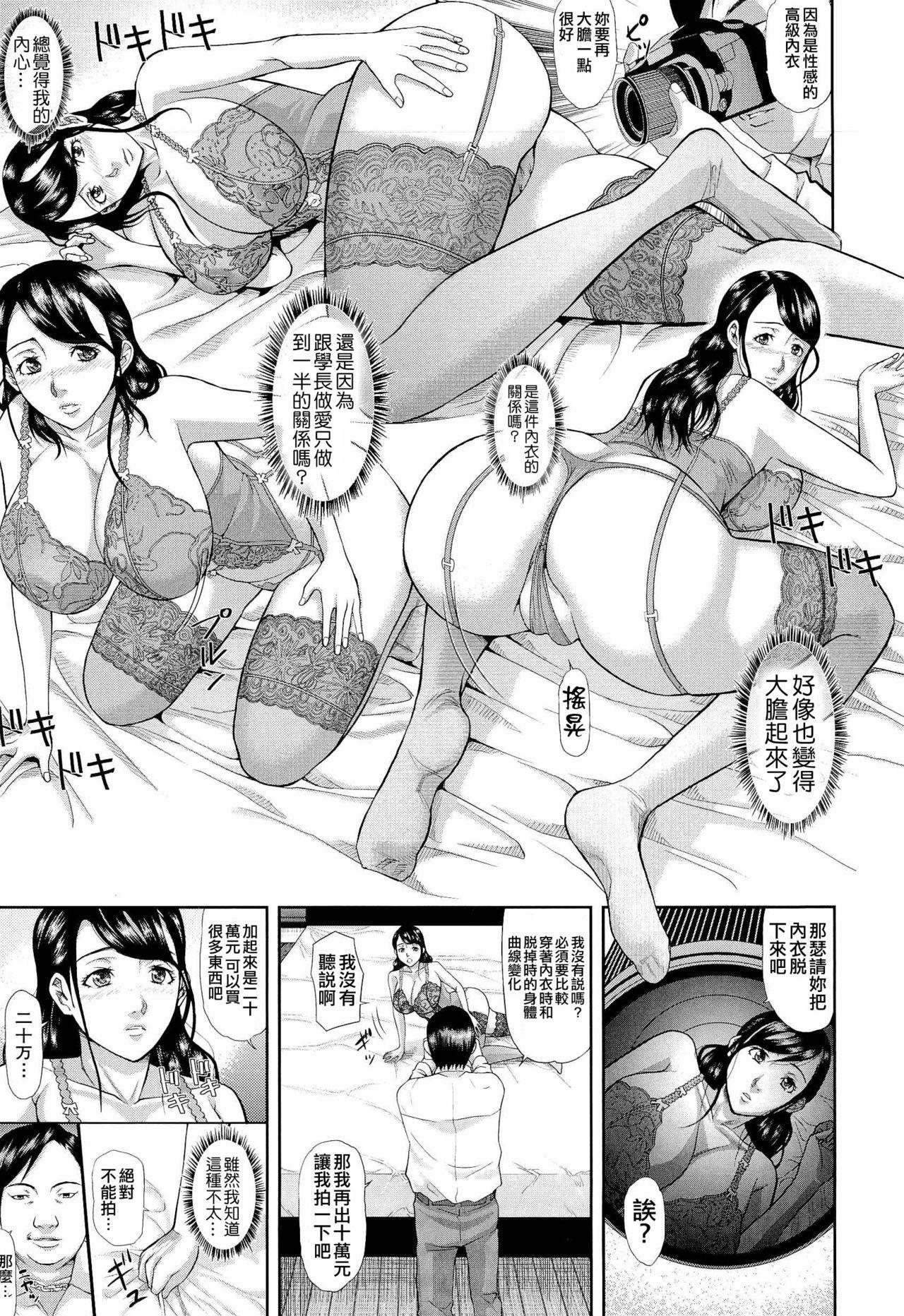 [Honebuto Danshaku] Innou Kaizou Program ~Oyako Zecchou Cult Ochi~ [Chinese]【不想记名重嵌--高质量图源】 111