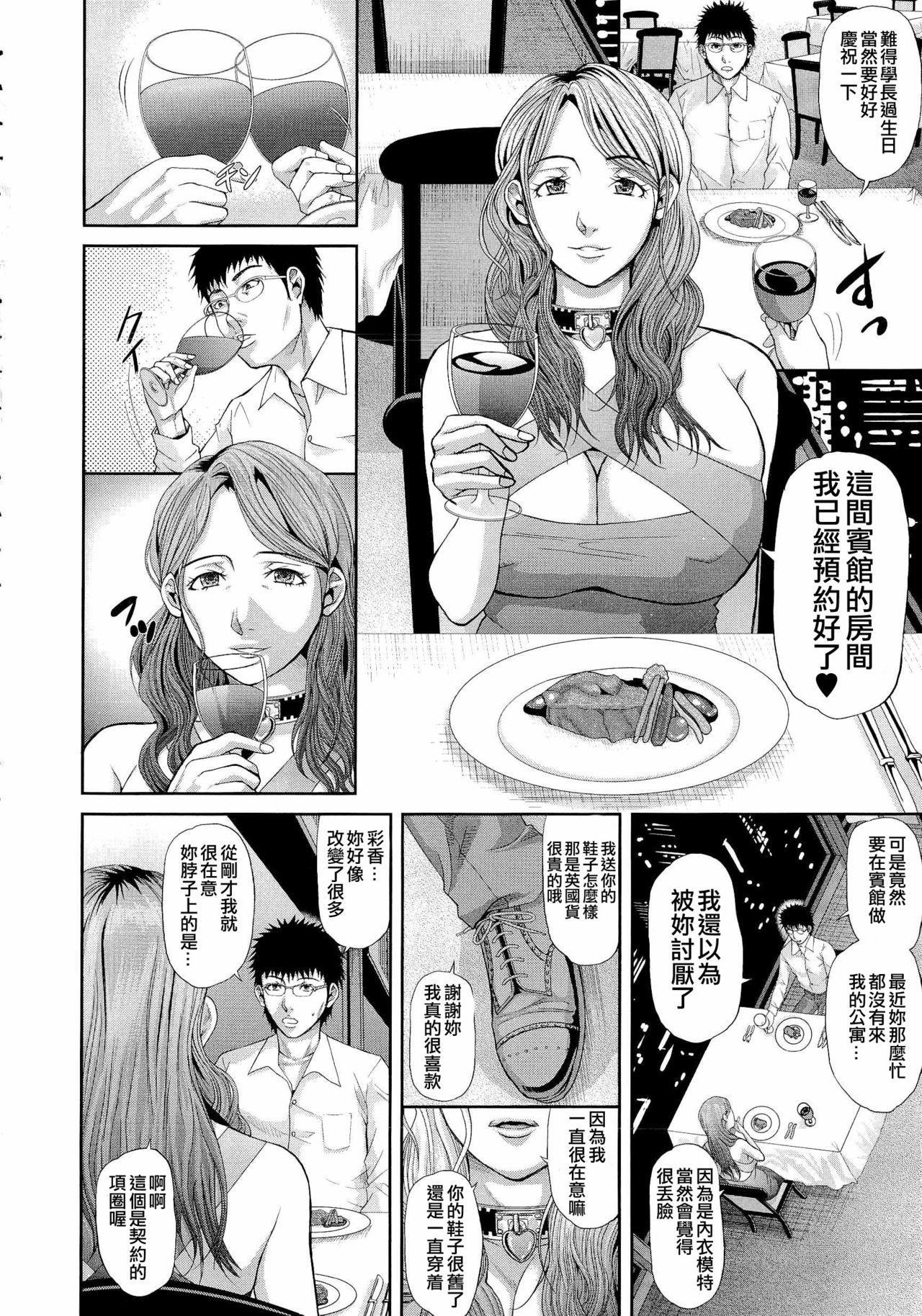 [Honebuto Danshaku] Innou Kaizou Program ~Oyako Zecchou Cult Ochi~ [Chinese]【不想记名重嵌--高质量图源】 124