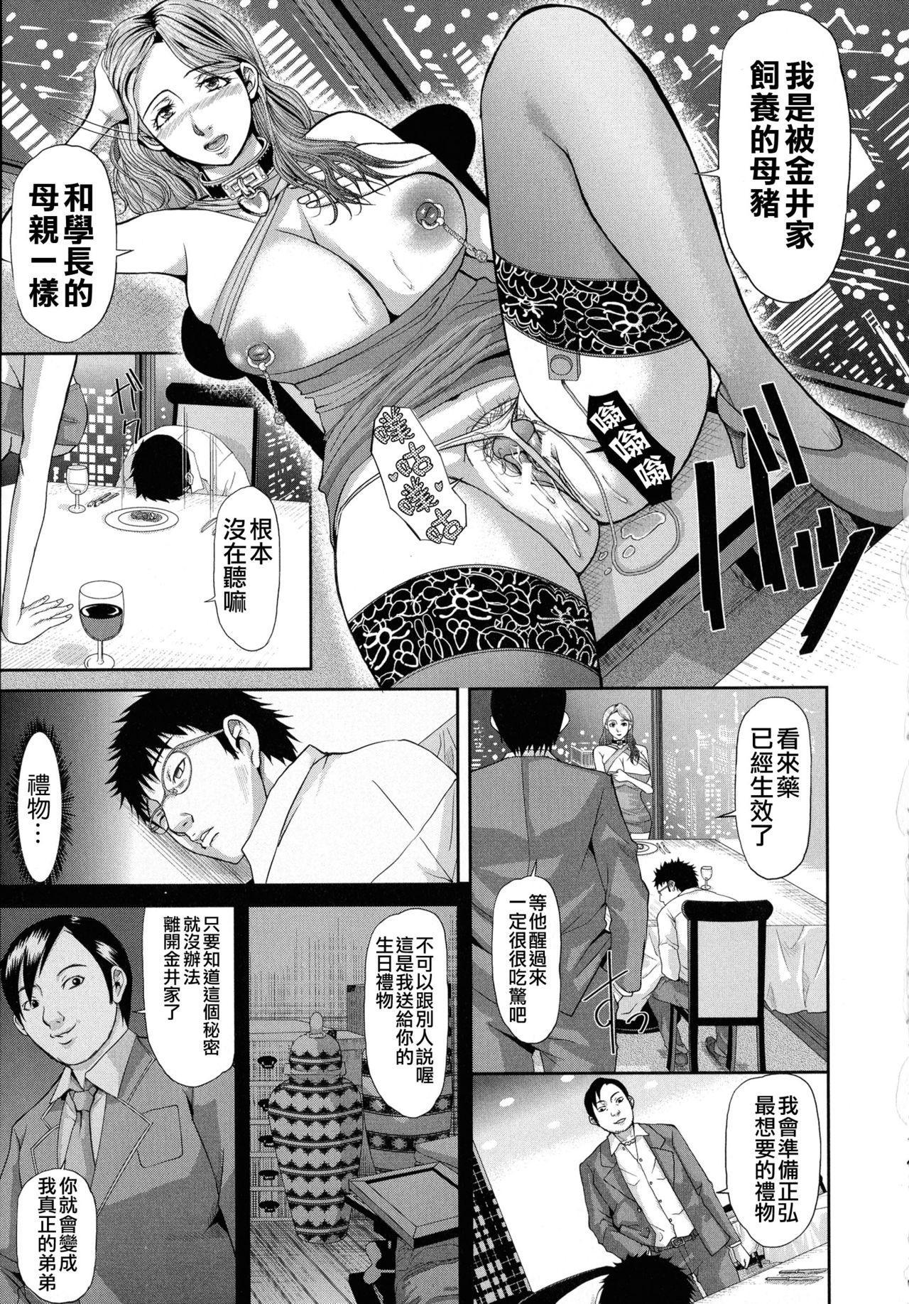 [Honebuto Danshaku] Innou Kaizou Program ~Oyako Zecchou Cult Ochi~ [Chinese]【不想记名重嵌--高质量图源】 125