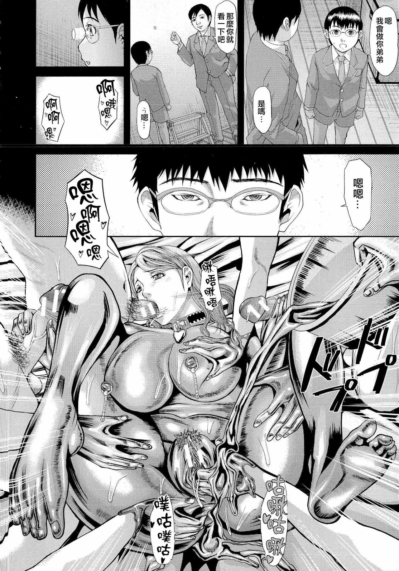 [Honebuto Danshaku] Innou Kaizou Program ~Oyako Zecchou Cult Ochi~ [Chinese]【不想记名重嵌--高质量图源】 126
