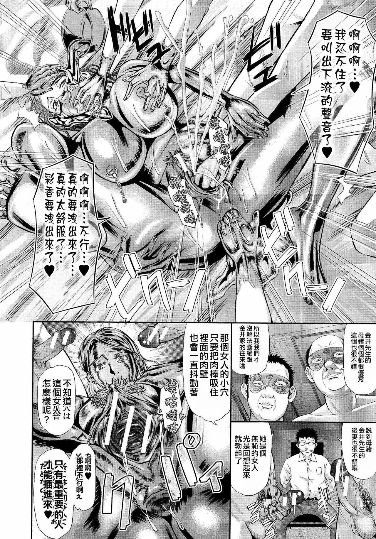 [Honebuto Danshaku] Innou Kaizou Program ~Oyako Zecchou Cult Ochi~ [Chinese]【不想记名重嵌--高质量图源】 128