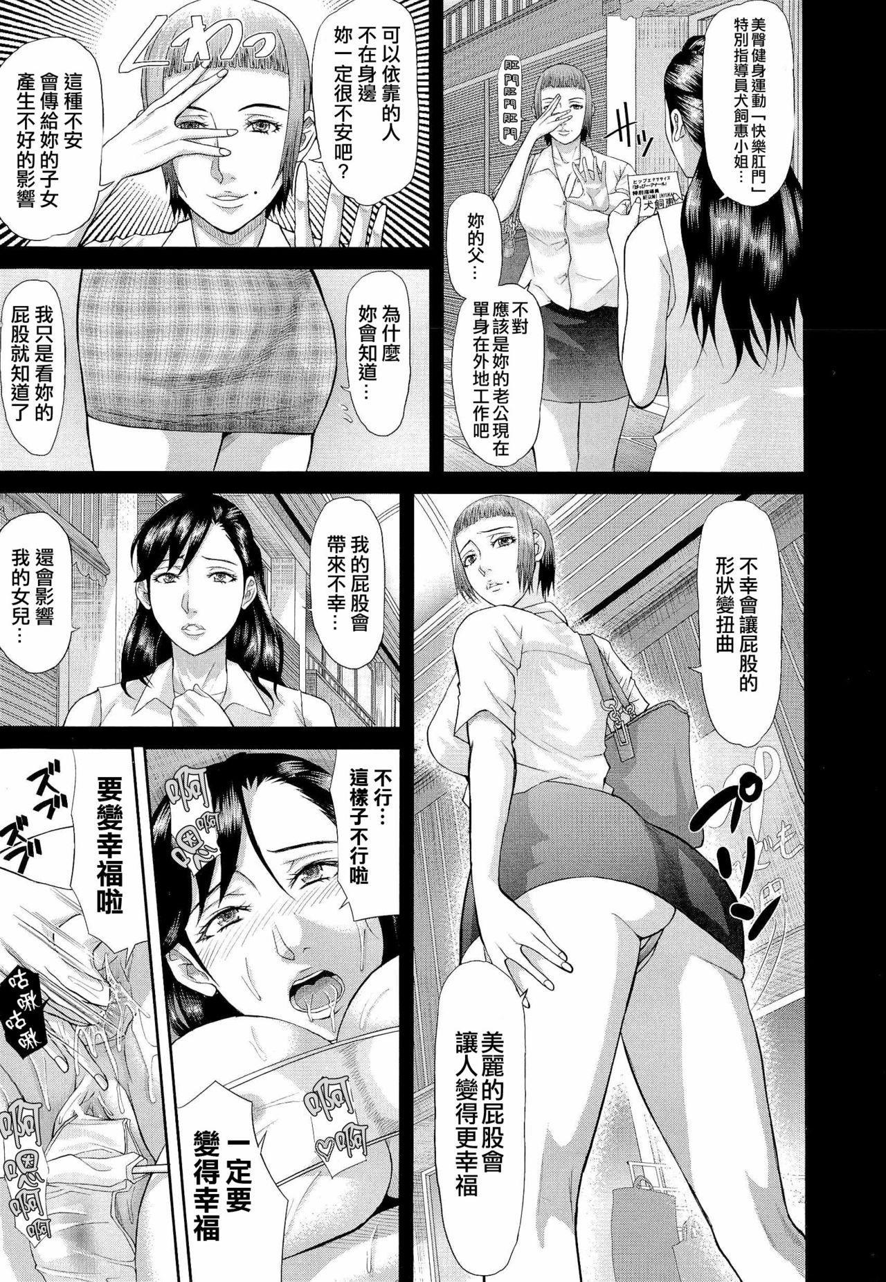 [Honebuto Danshaku] Innou Kaizou Program ~Oyako Zecchou Cult Ochi~ [Chinese]【不想记名重嵌--高质量图源】 12