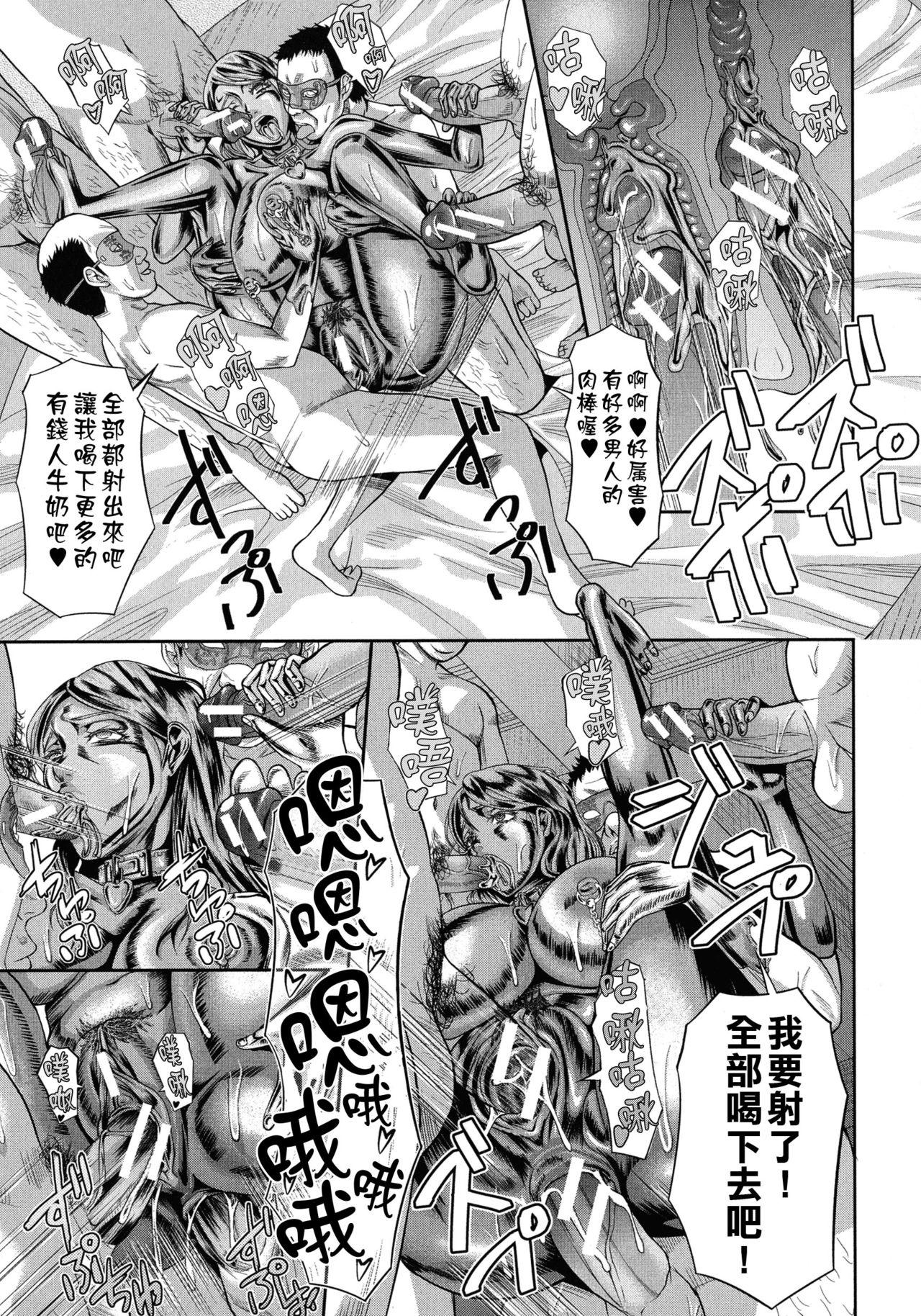 [Honebuto Danshaku] Innou Kaizou Program ~Oyako Zecchou Cult Ochi~ [Chinese]【不想记名重嵌--高质量图源】 133
