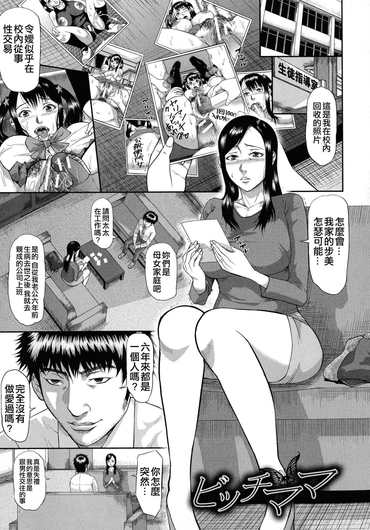 [Honebuto Danshaku] Innou Kaizou Program ~Oyako Zecchou Cult Ochi~ [Chinese]【不想记名重嵌--高质量图源】 137