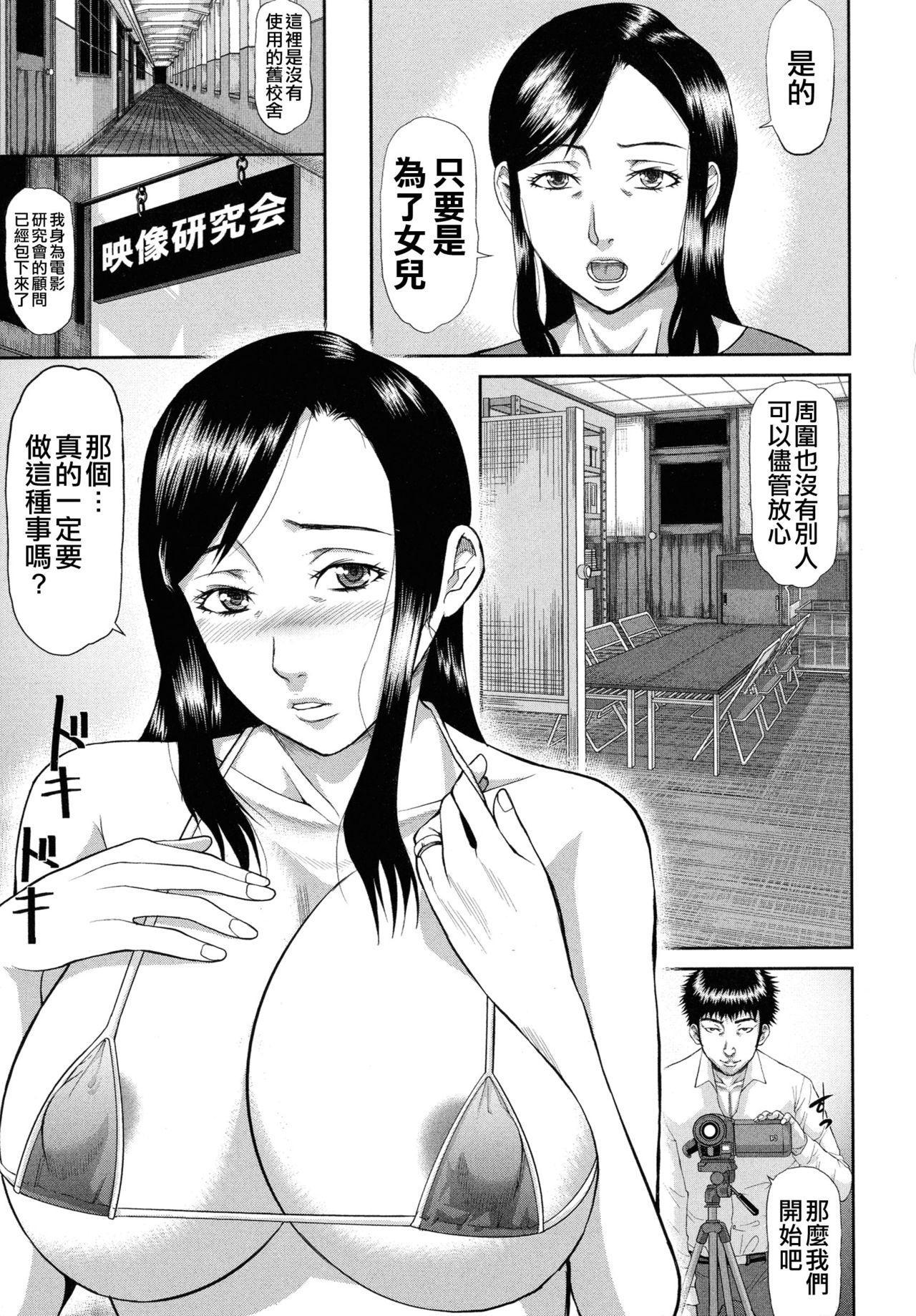 [Honebuto Danshaku] Innou Kaizou Program ~Oyako Zecchou Cult Ochi~ [Chinese]【不想记名重嵌--高质量图源】 139