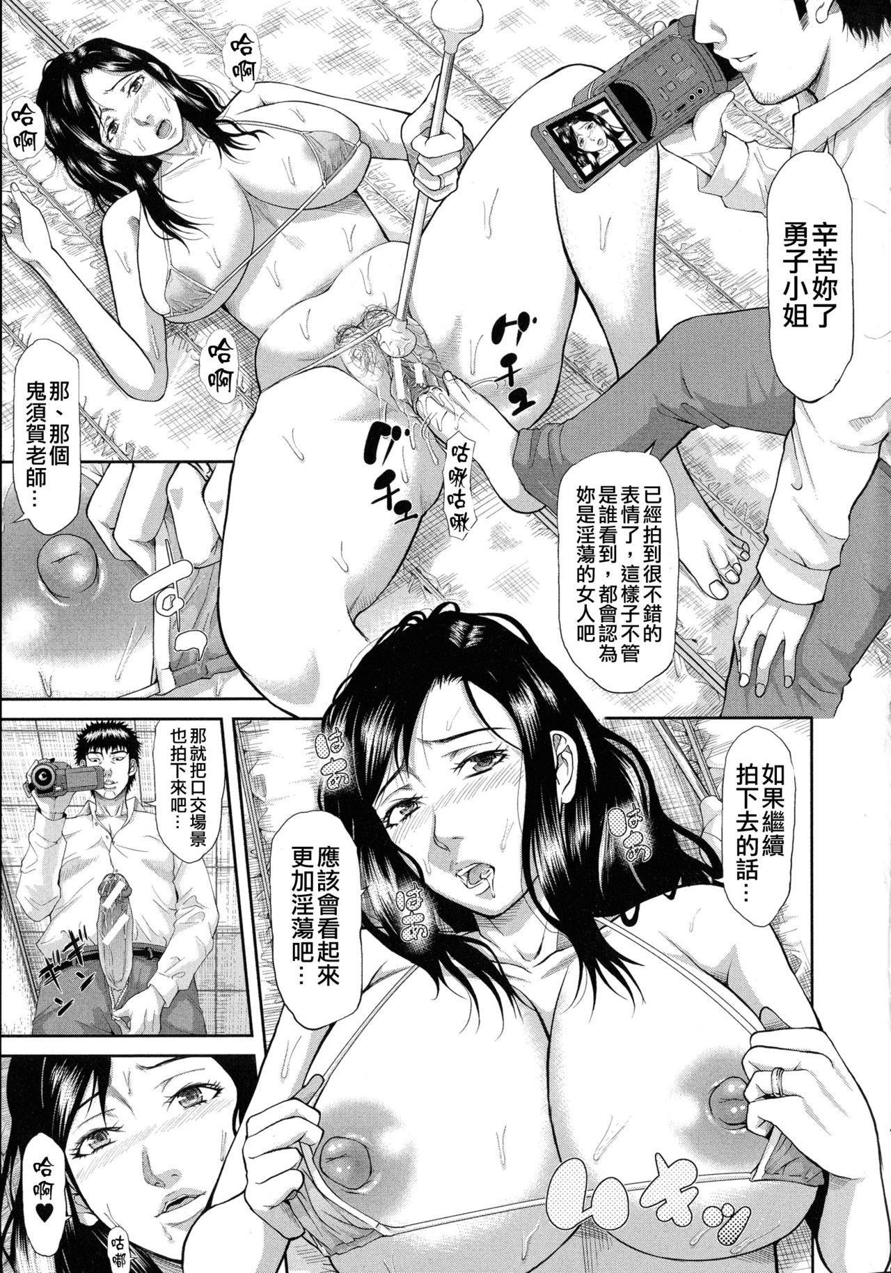 [Honebuto Danshaku] Innou Kaizou Program ~Oyako Zecchou Cult Ochi~ [Chinese]【不想记名重嵌--高质量图源】 143