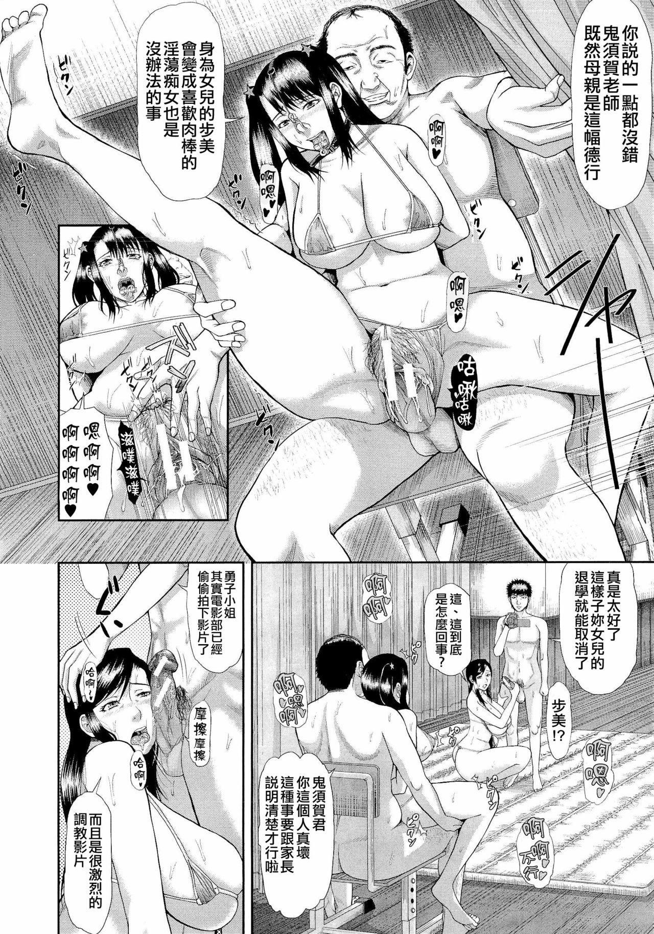 [Honebuto Danshaku] Innou Kaizou Program ~Oyako Zecchou Cult Ochi~ [Chinese]【不想记名重嵌--高质量图源】 146