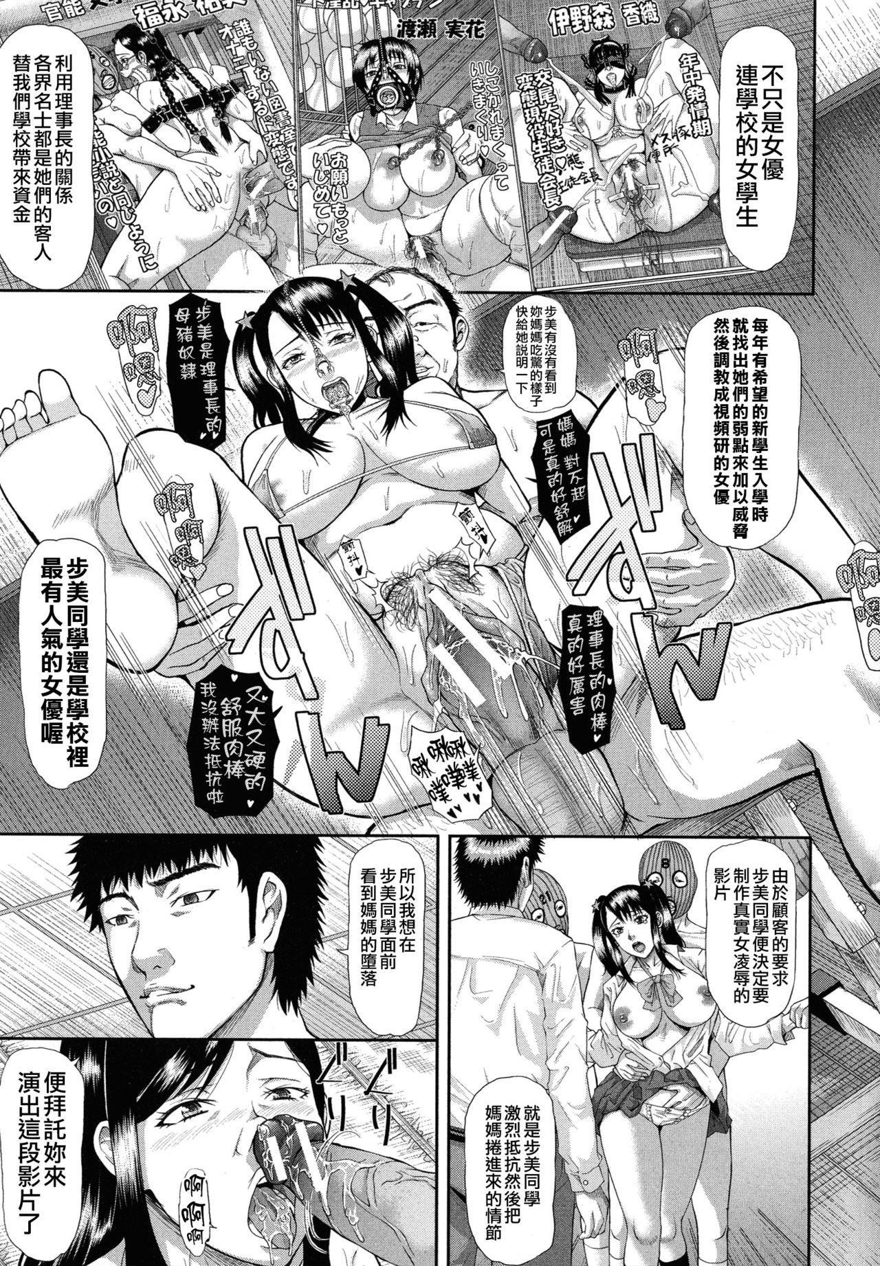 [Honebuto Danshaku] Innou Kaizou Program ~Oyako Zecchou Cult Ochi~ [Chinese]【不想记名重嵌--高质量图源】 147