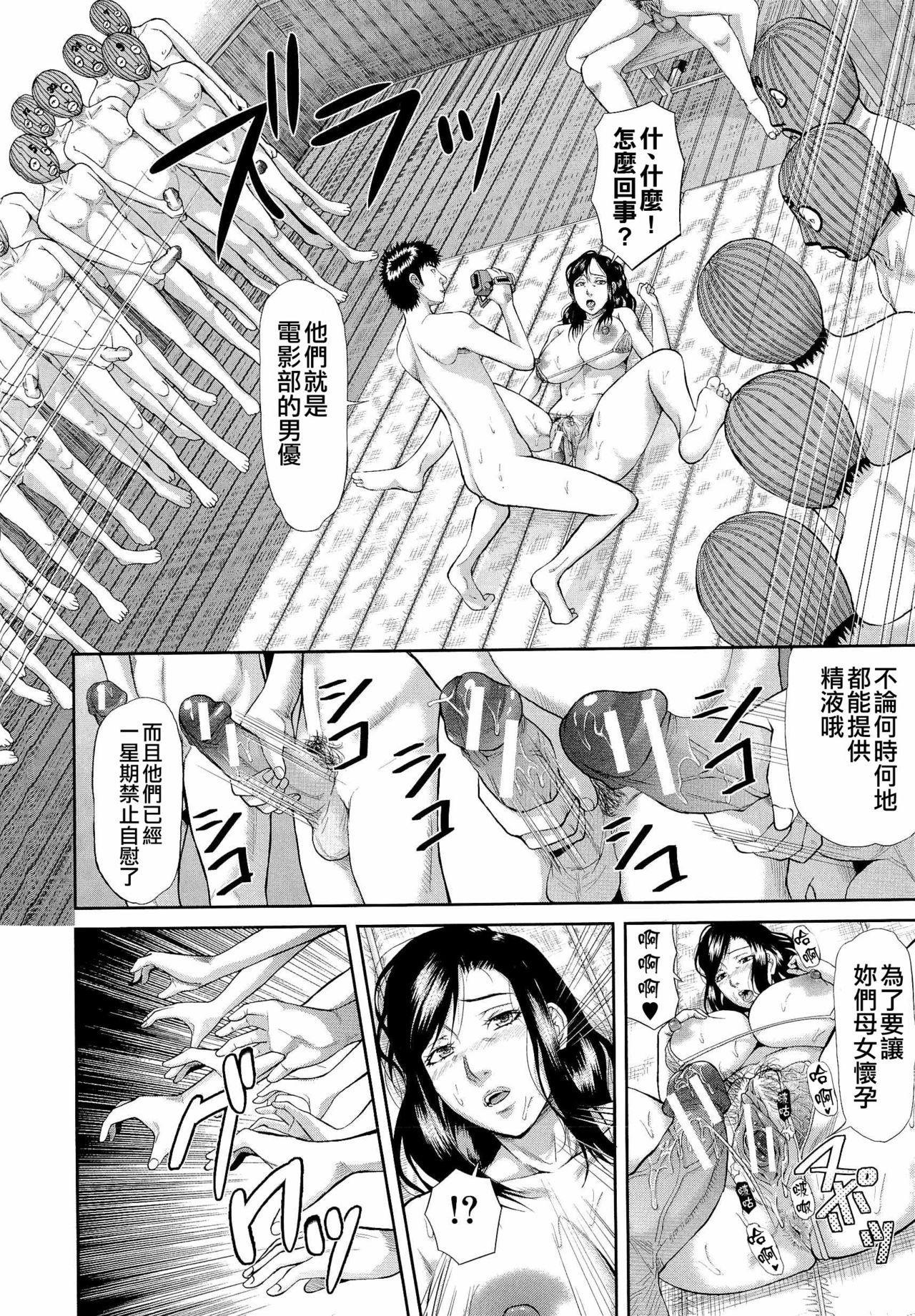 [Honebuto Danshaku] Innou Kaizou Program ~Oyako Zecchou Cult Ochi~ [Chinese]【不想记名重嵌--高质量图源】 150